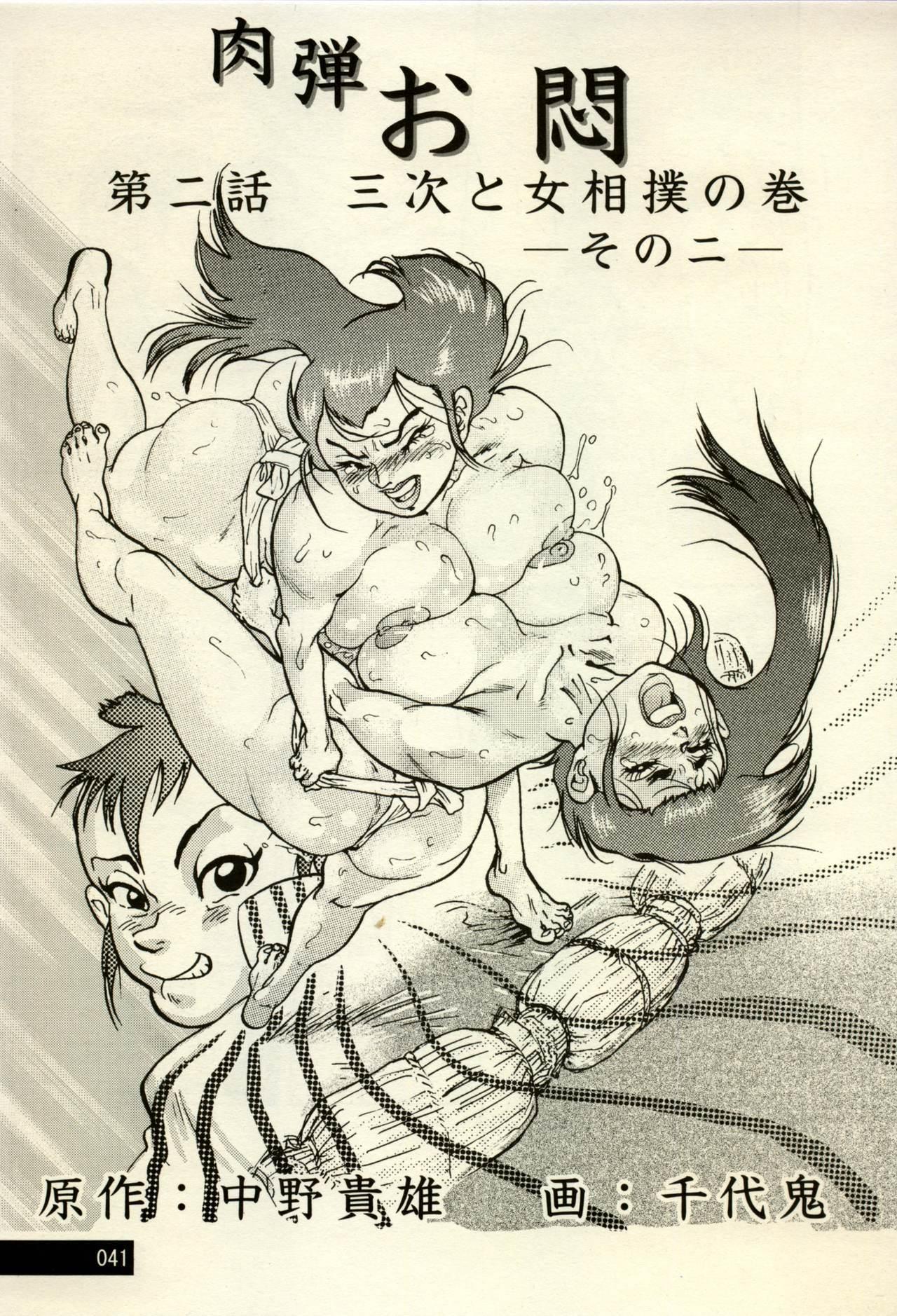 Nikudan Omon - Incomplete 16