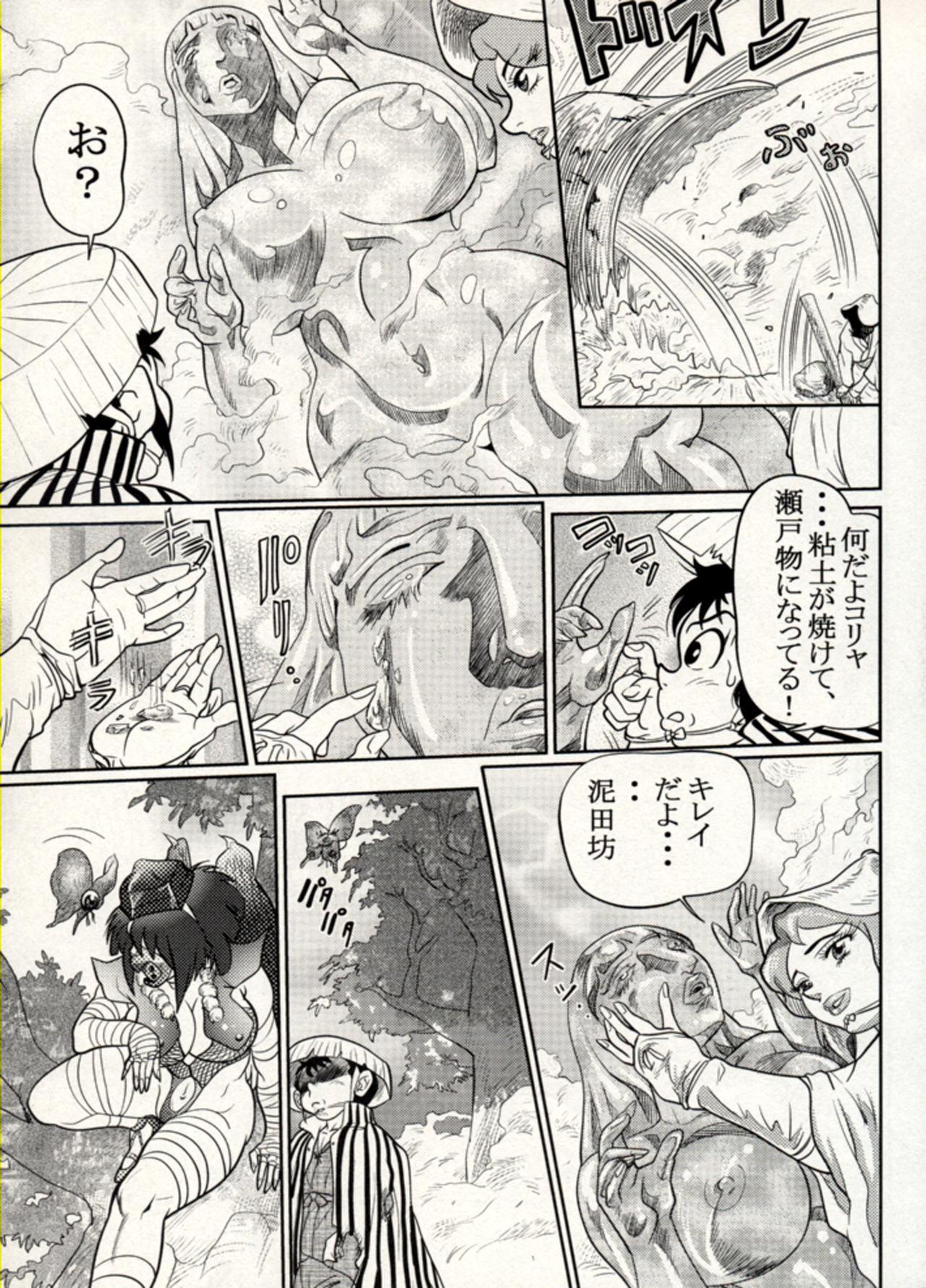 Nikudan Omon - Incomplete 170