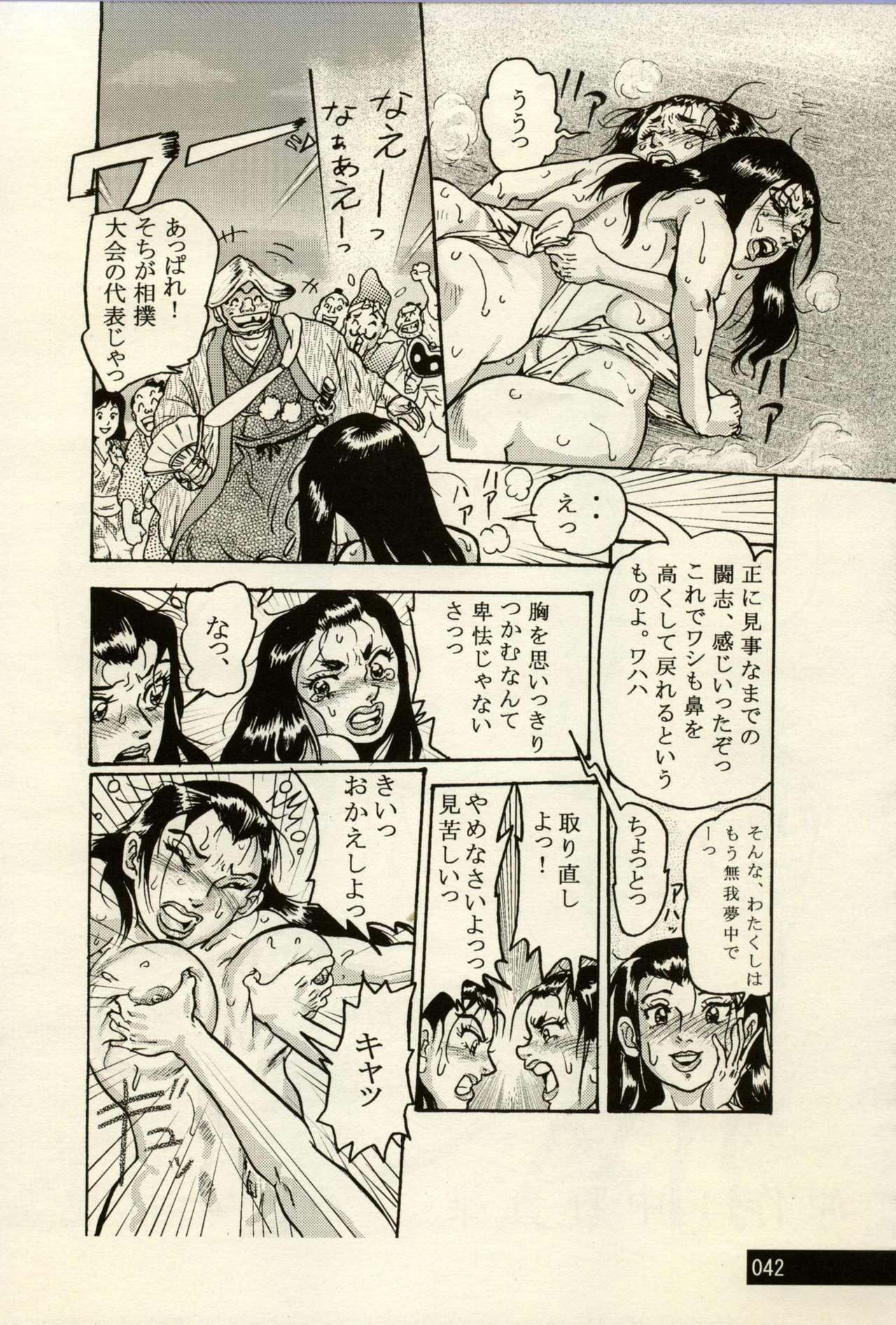 Nikudan Omon - Incomplete 17