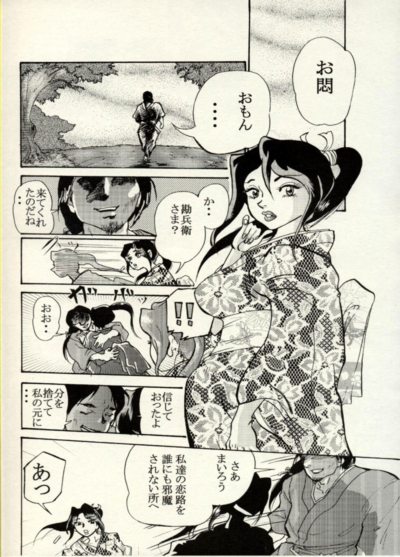 Nikudan Omon - Incomplete 1