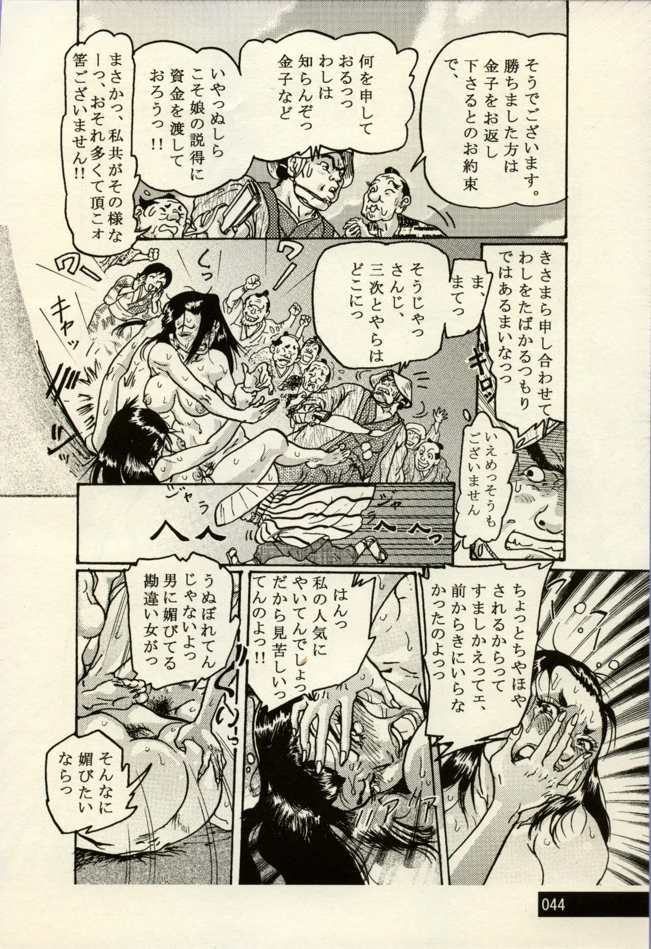 Nikudan Omon - Incomplete 19