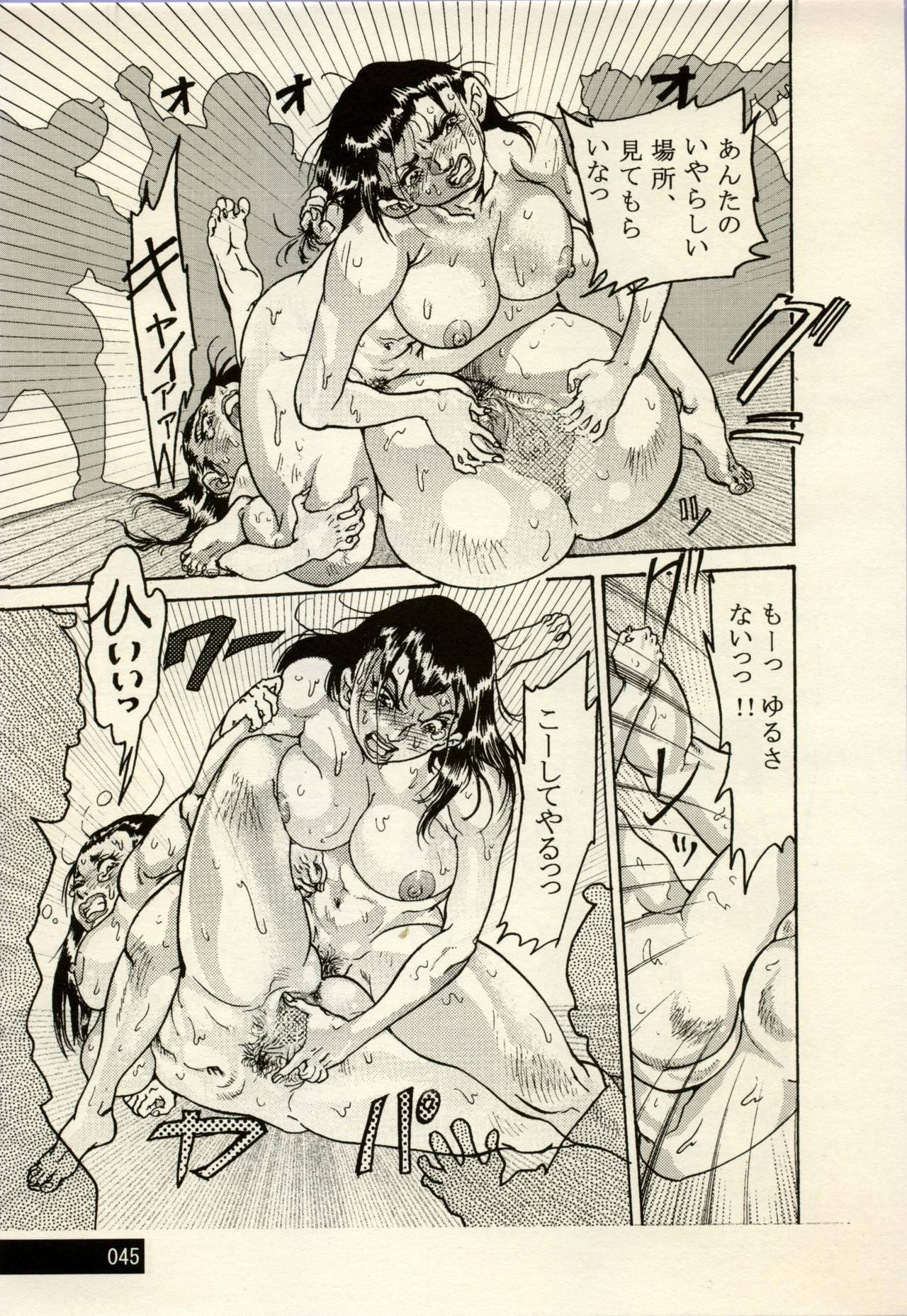 Nikudan Omon - Incomplete 20