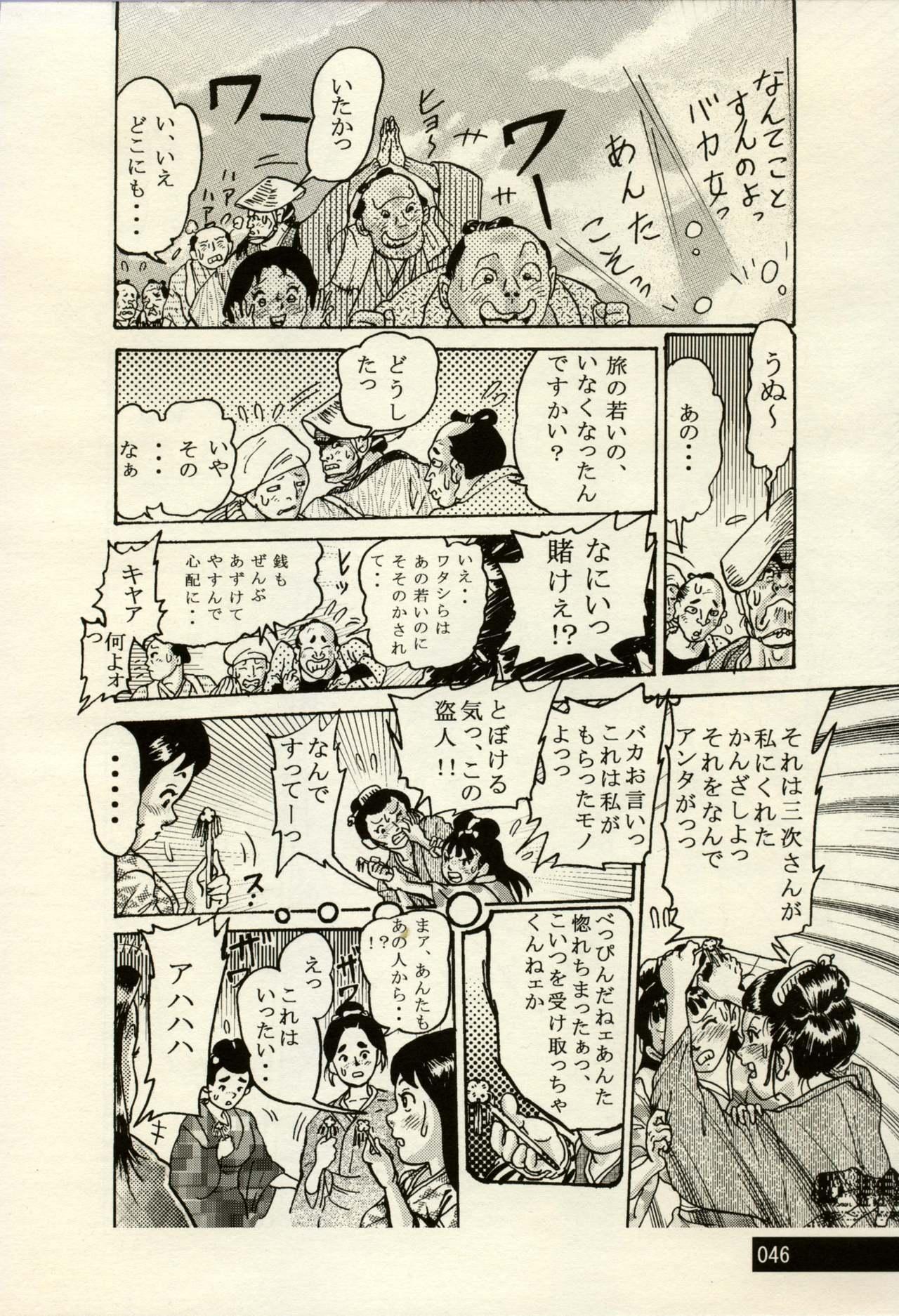 Nikudan Omon - Incomplete 21