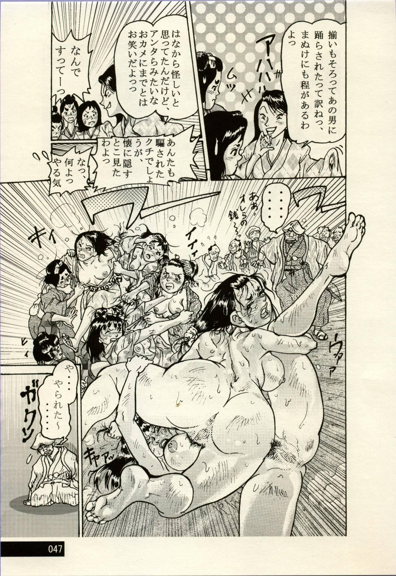 Nikudan Omon - Incomplete 22
