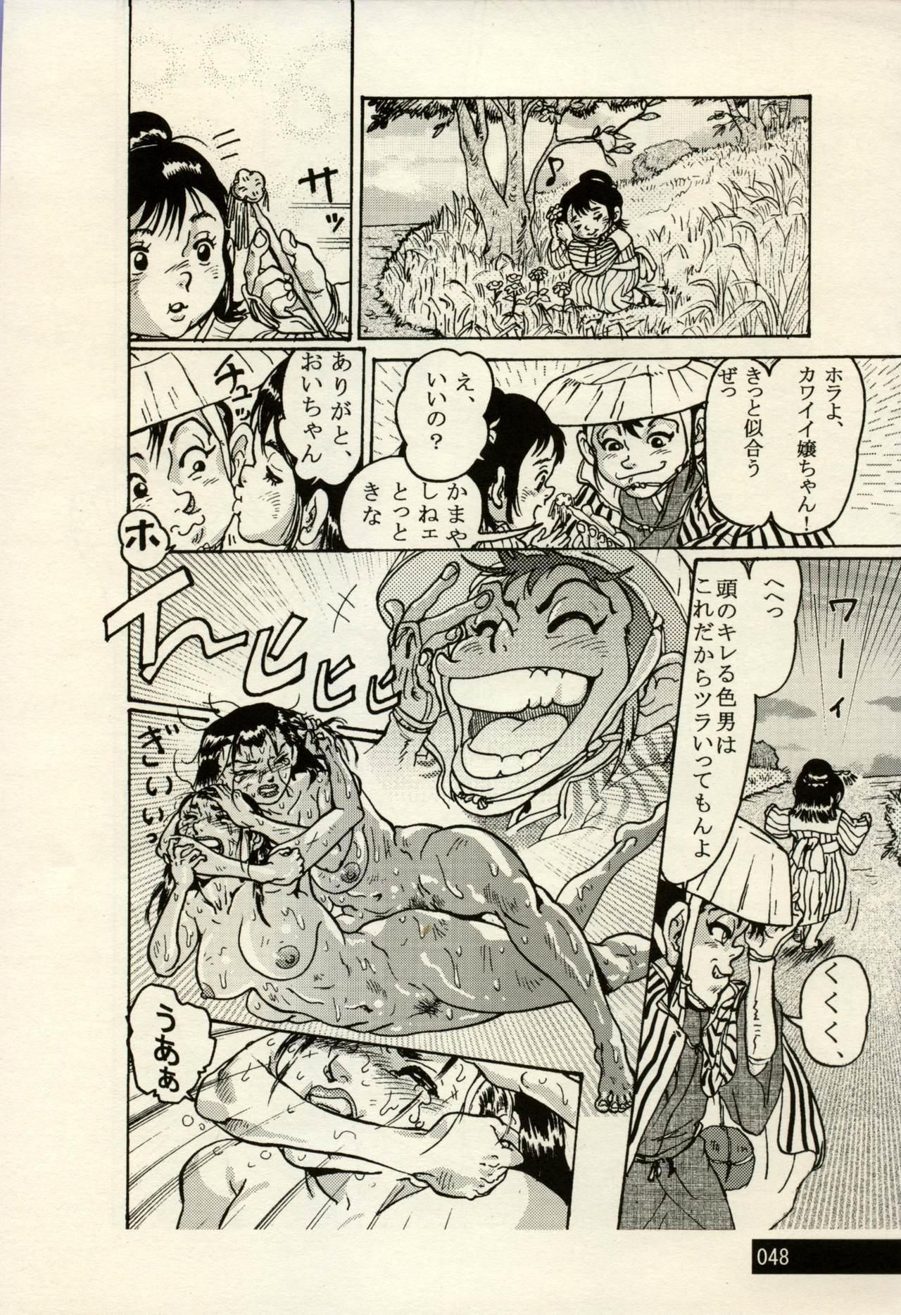 Nikudan Omon - Incomplete 23