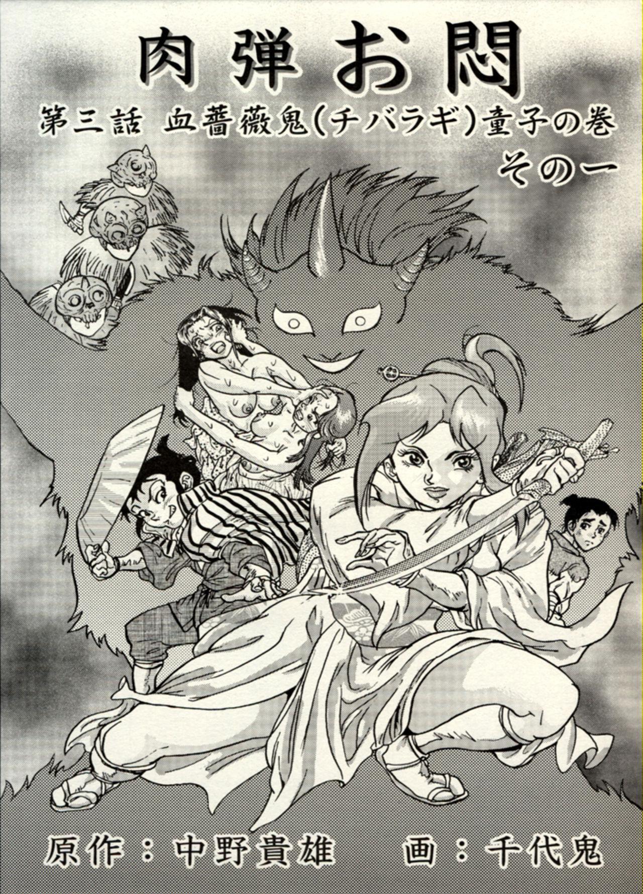 Nikudan Omon - Incomplete 27