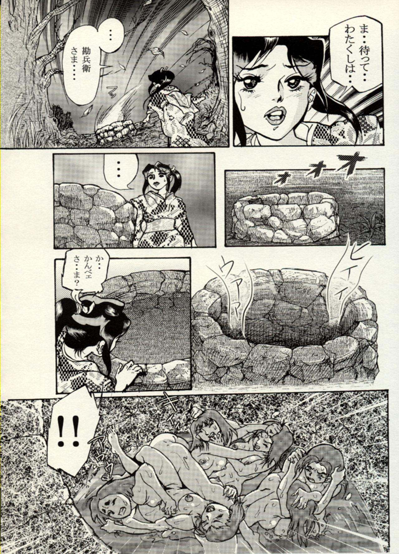 Nikudan Omon - Incomplete 2