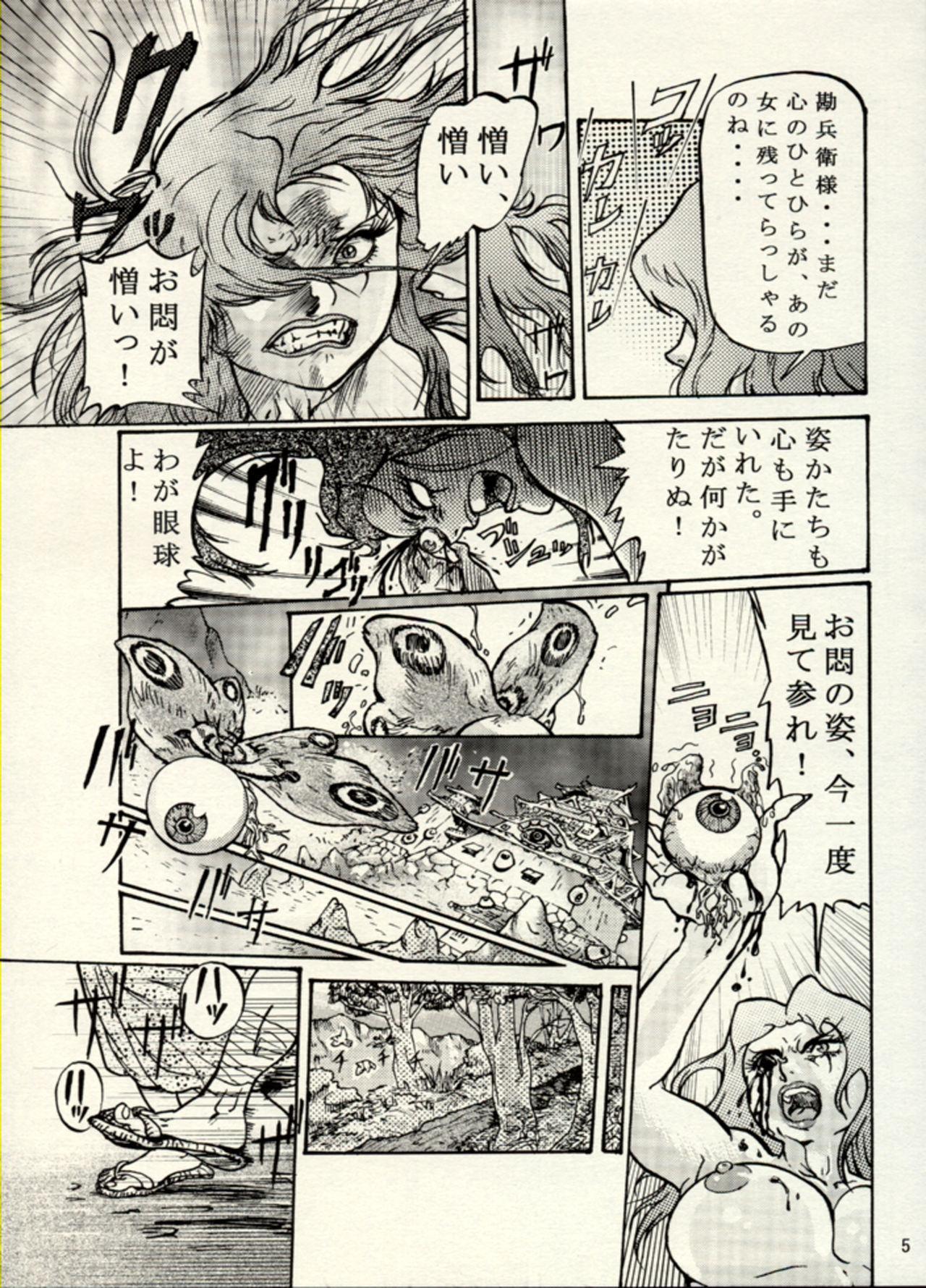 Nikudan Omon - Incomplete 29
