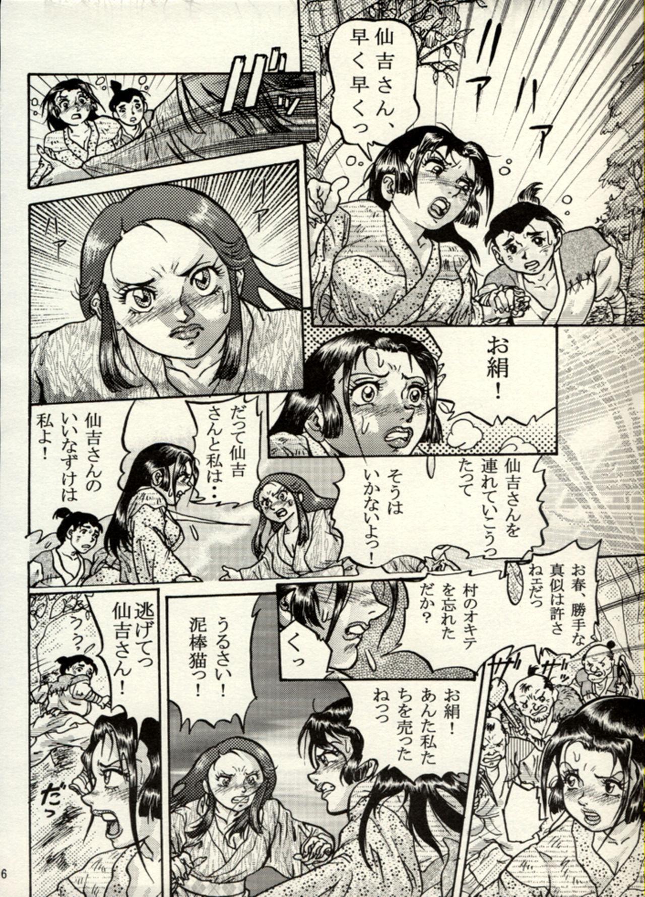 Nikudan Omon - Incomplete 30
