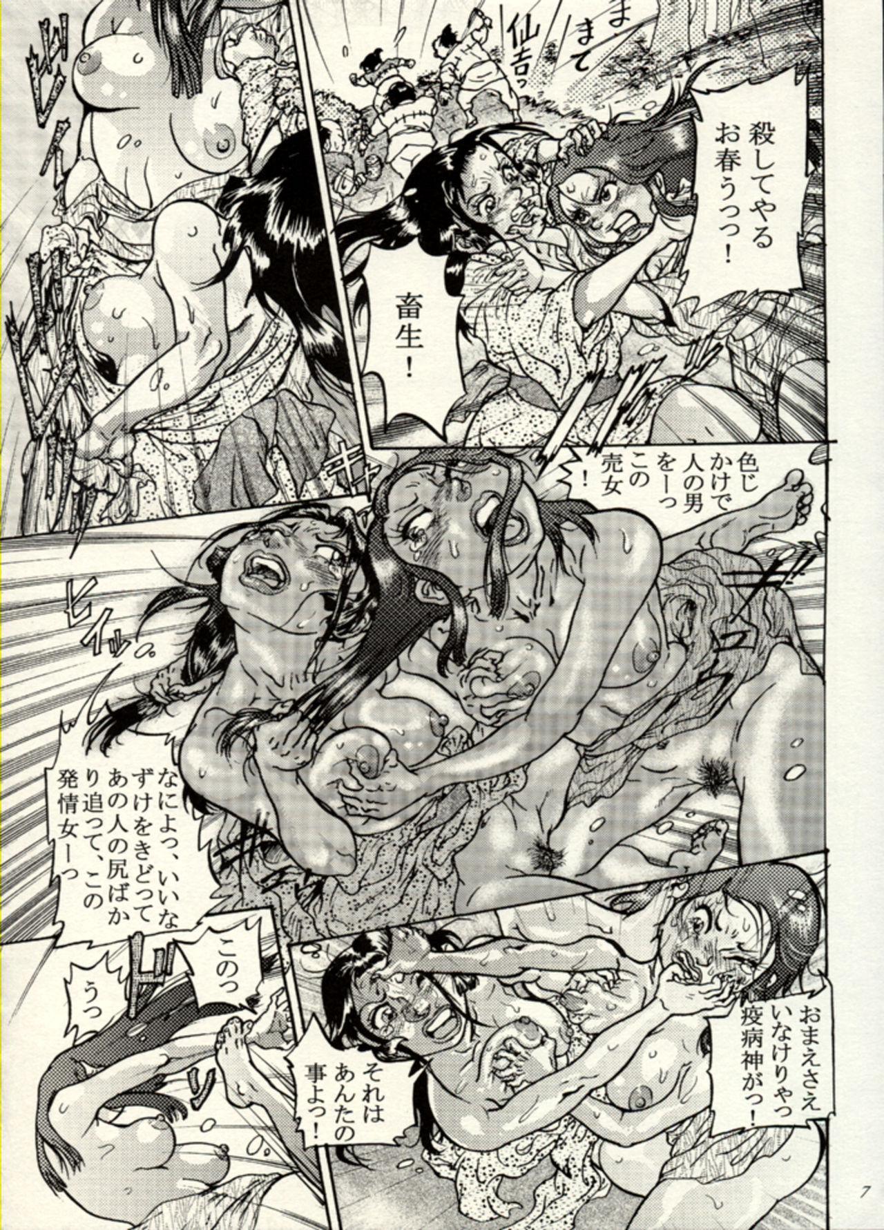Nikudan Omon - Incomplete 31