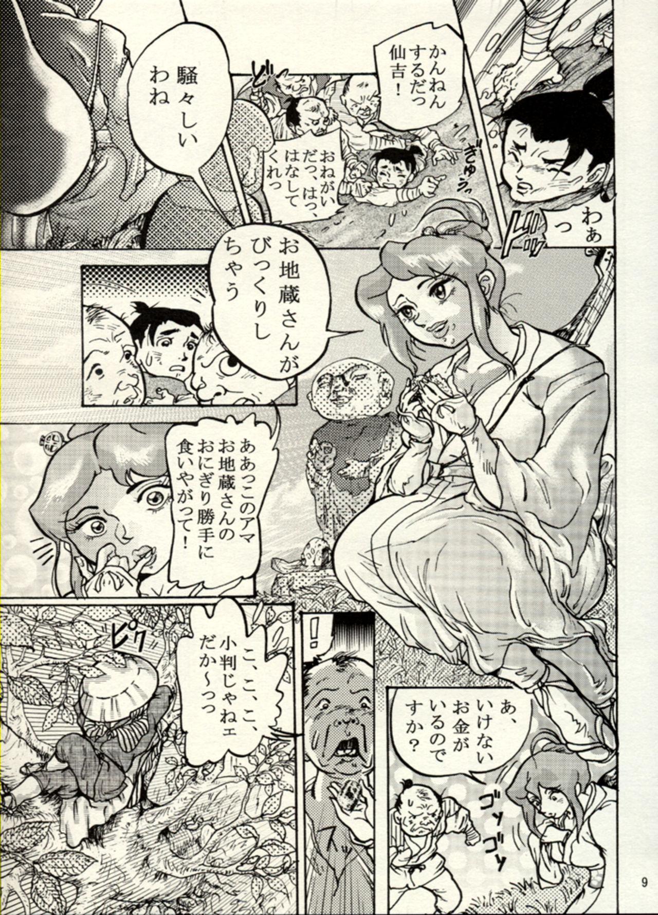 Nikudan Omon - Incomplete 33