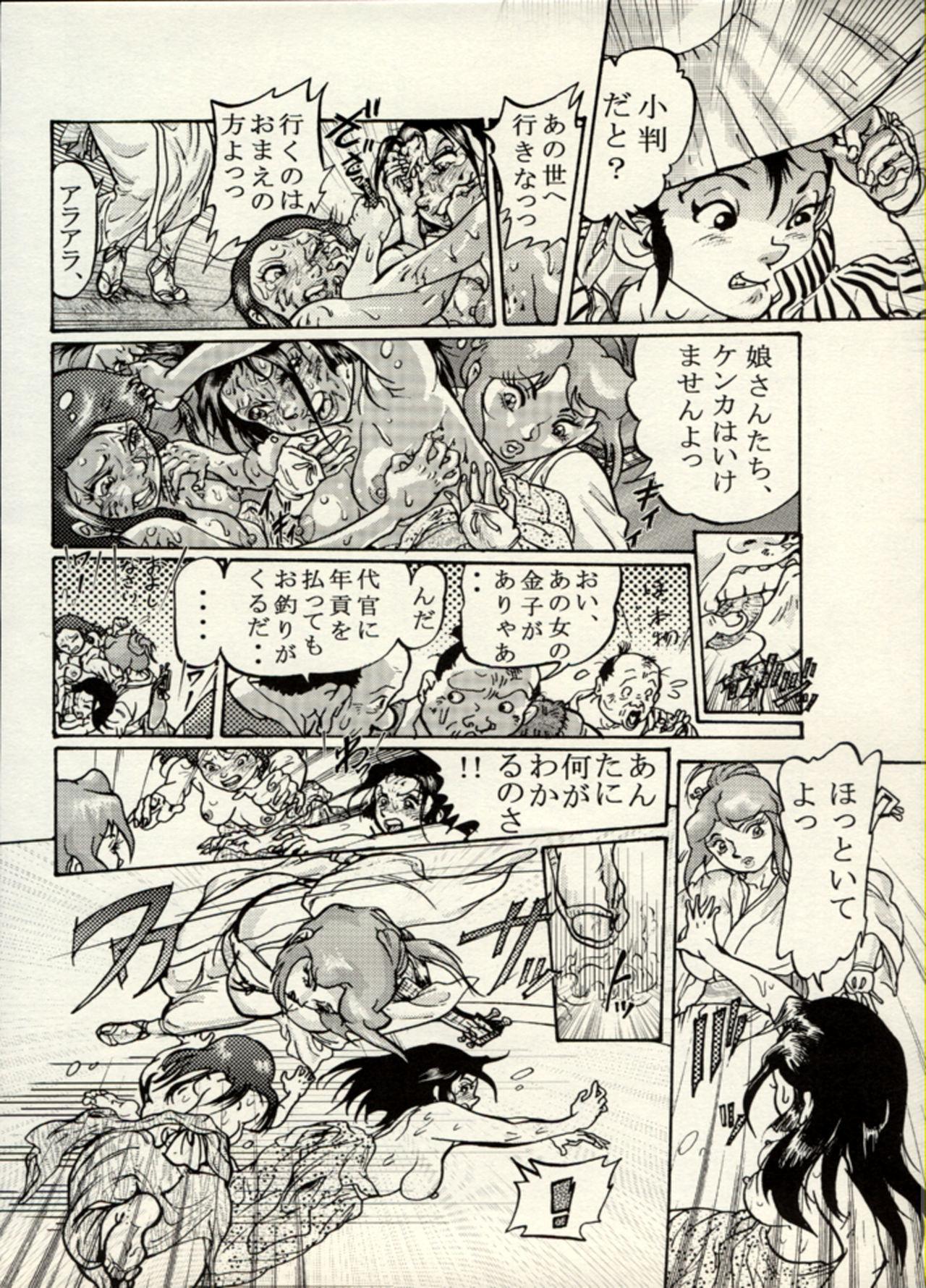 Nikudan Omon - Incomplete 34