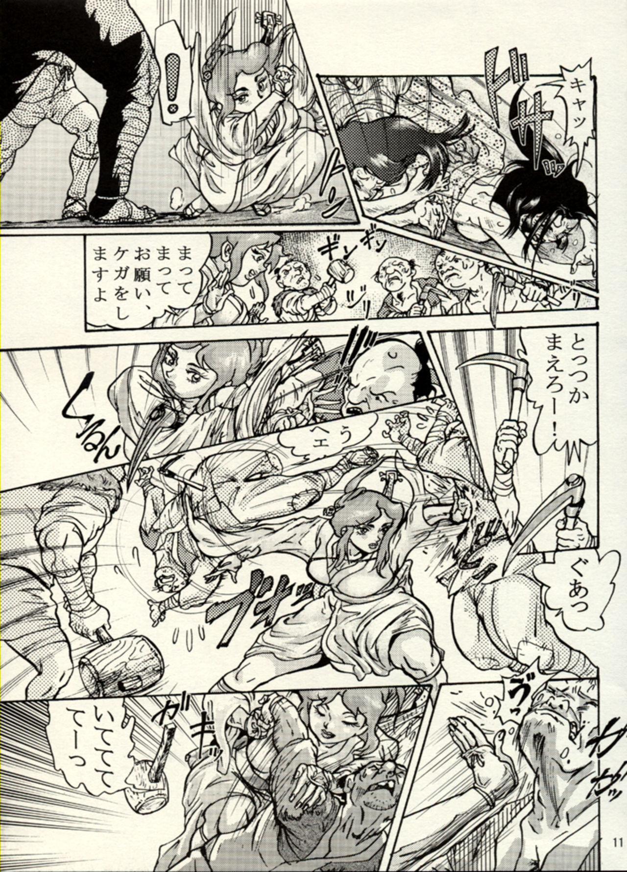 Nikudan Omon - Incomplete 35