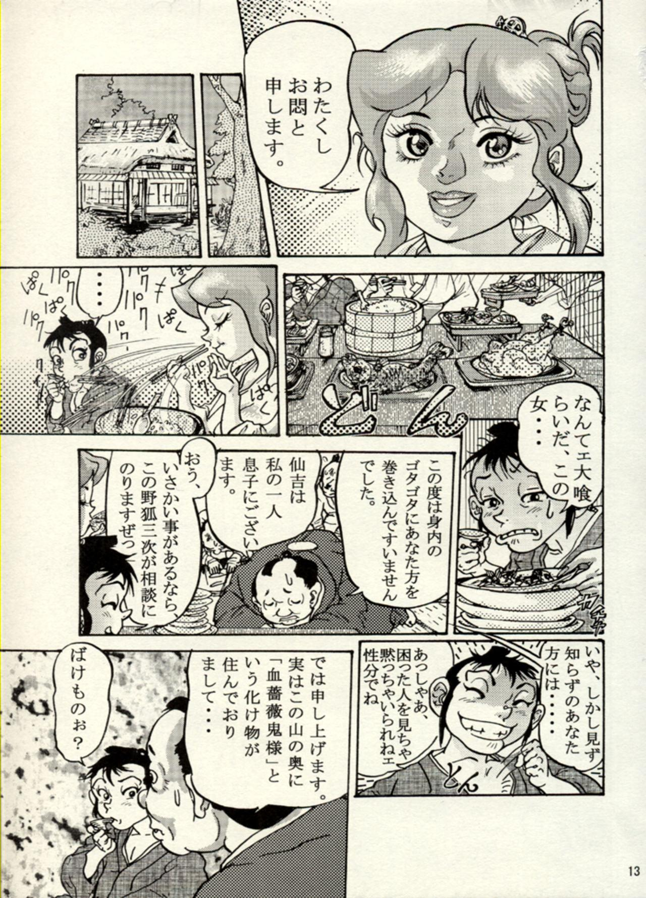Nikudan Omon - Incomplete 37