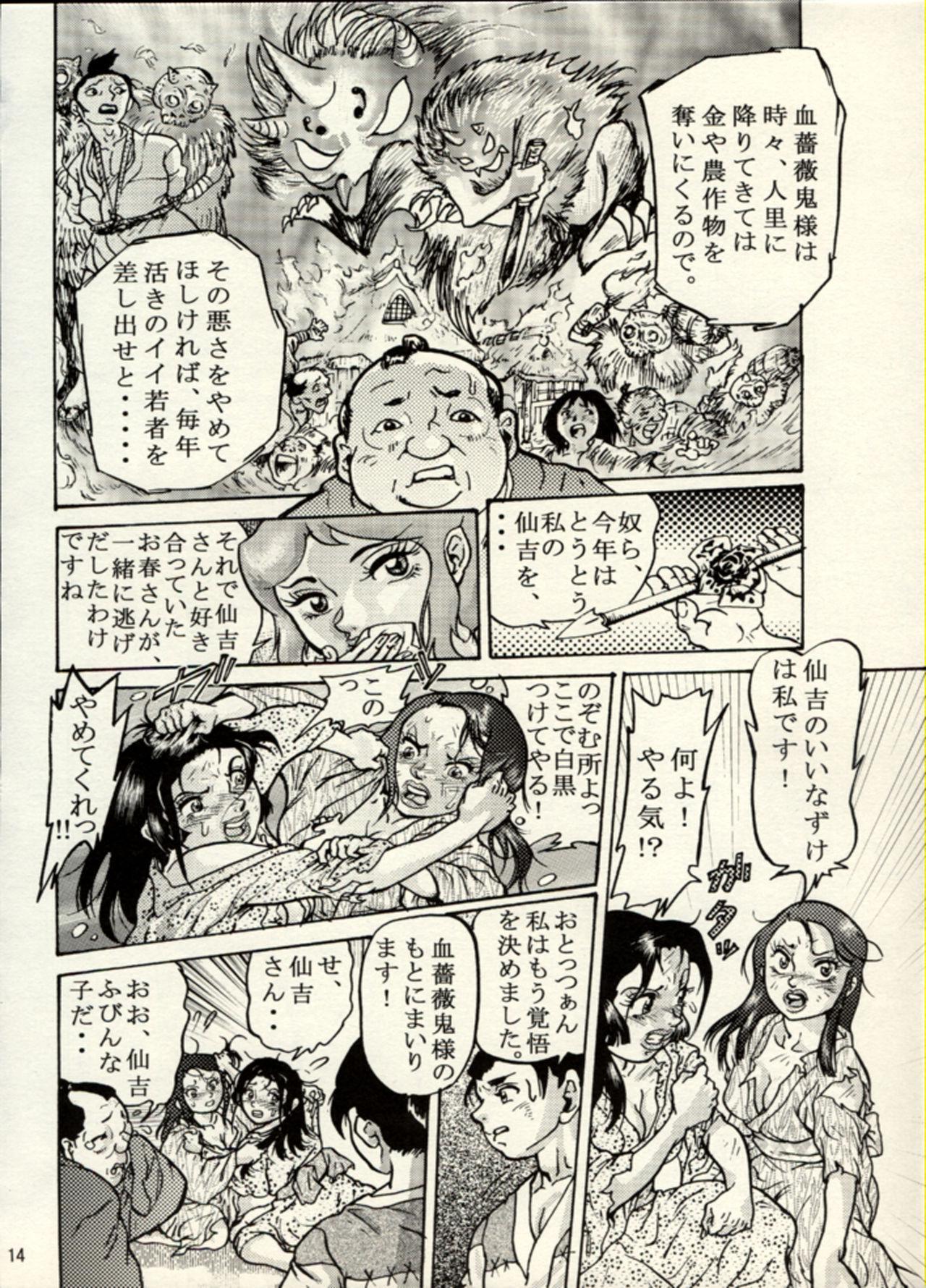Nikudan Omon - Incomplete 38