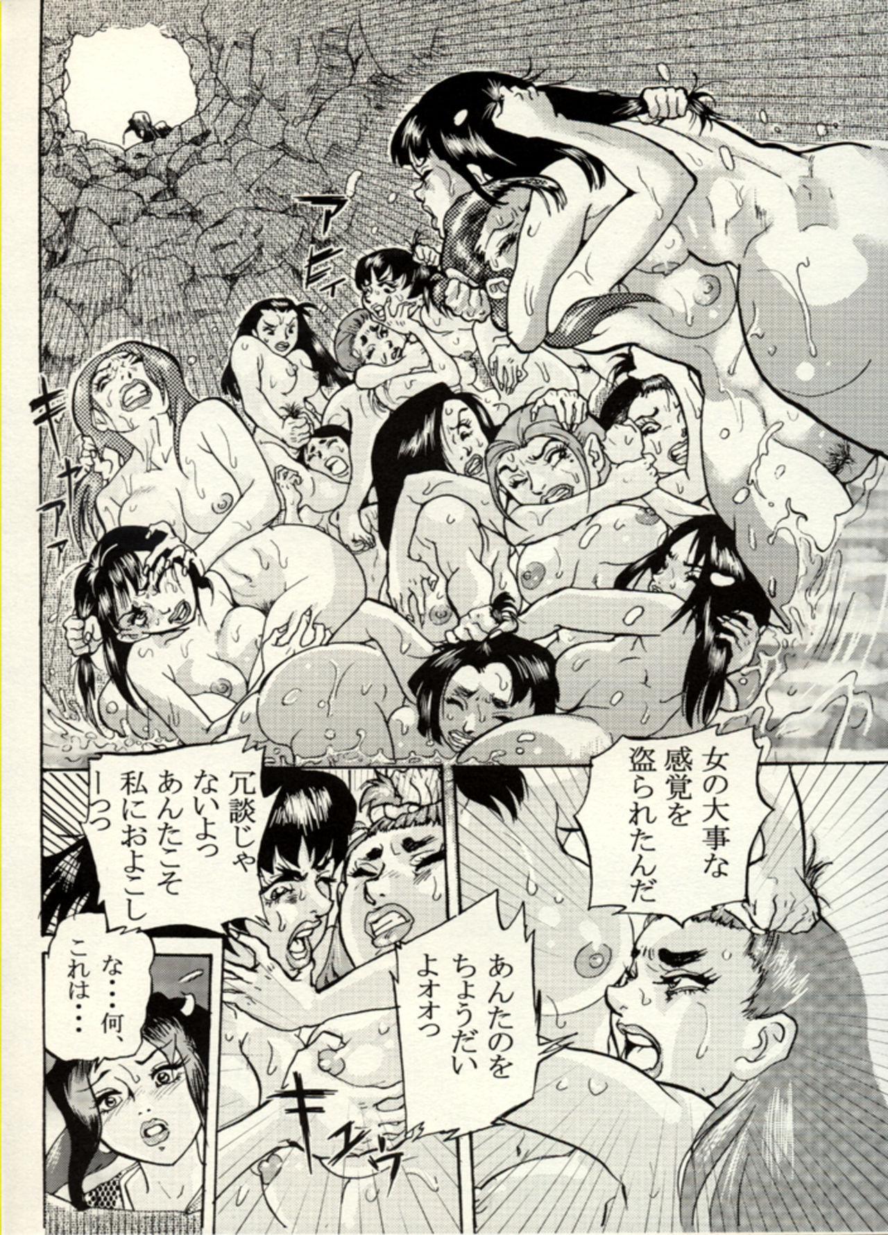 Nikudan Omon - Incomplete 3