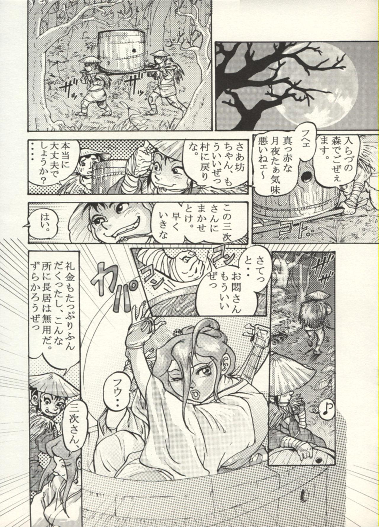 Nikudan Omon - Incomplete 40