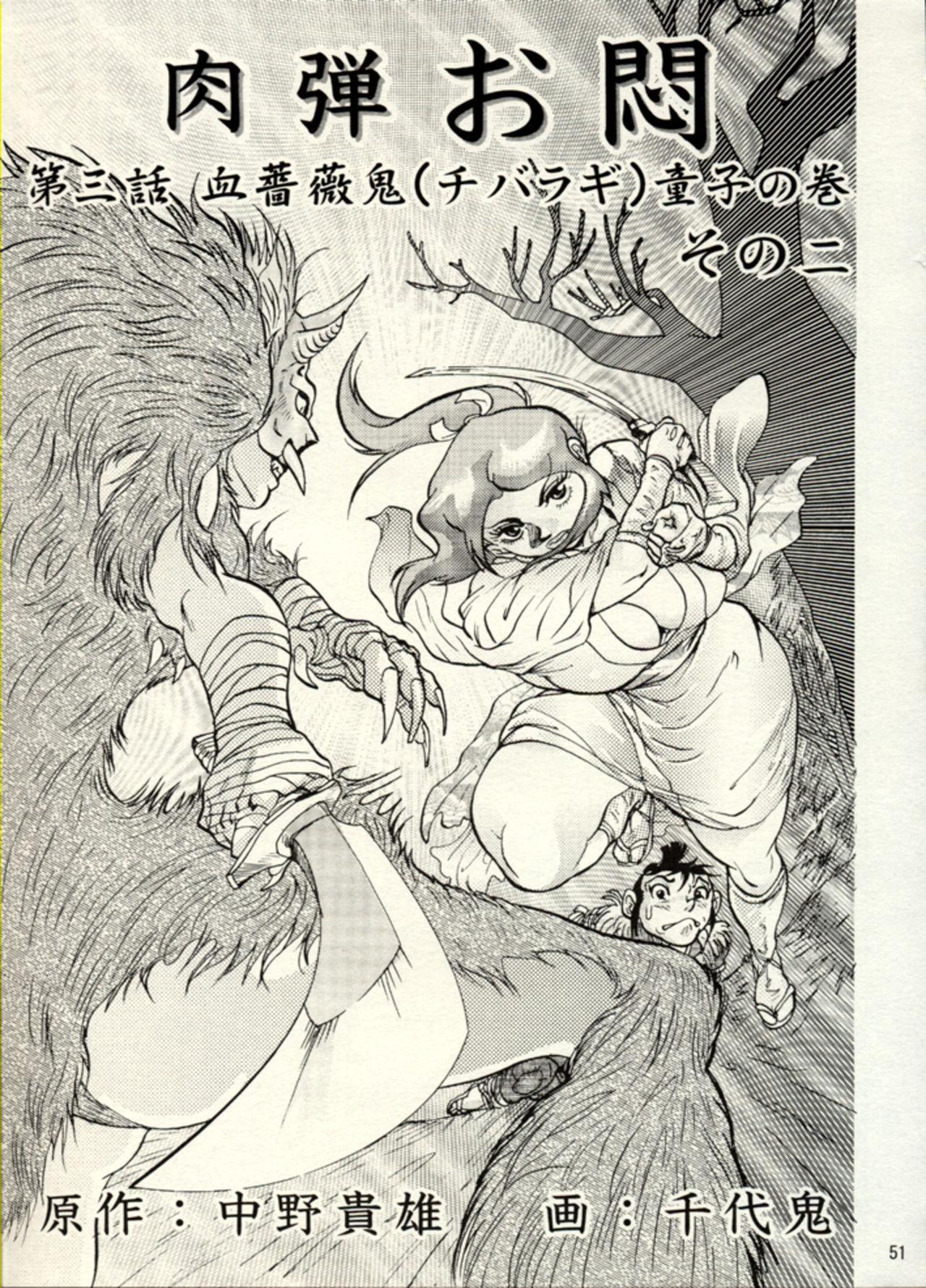 Nikudan Omon - Incomplete 43