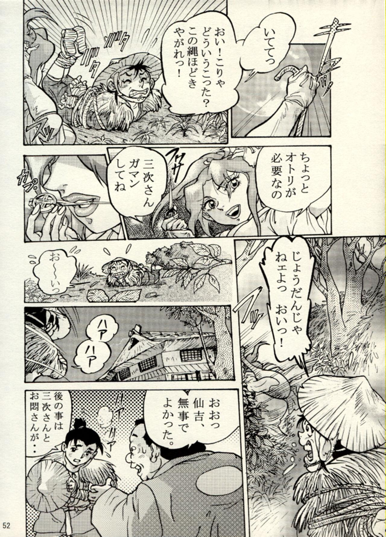 Nikudan Omon - Incomplete 44