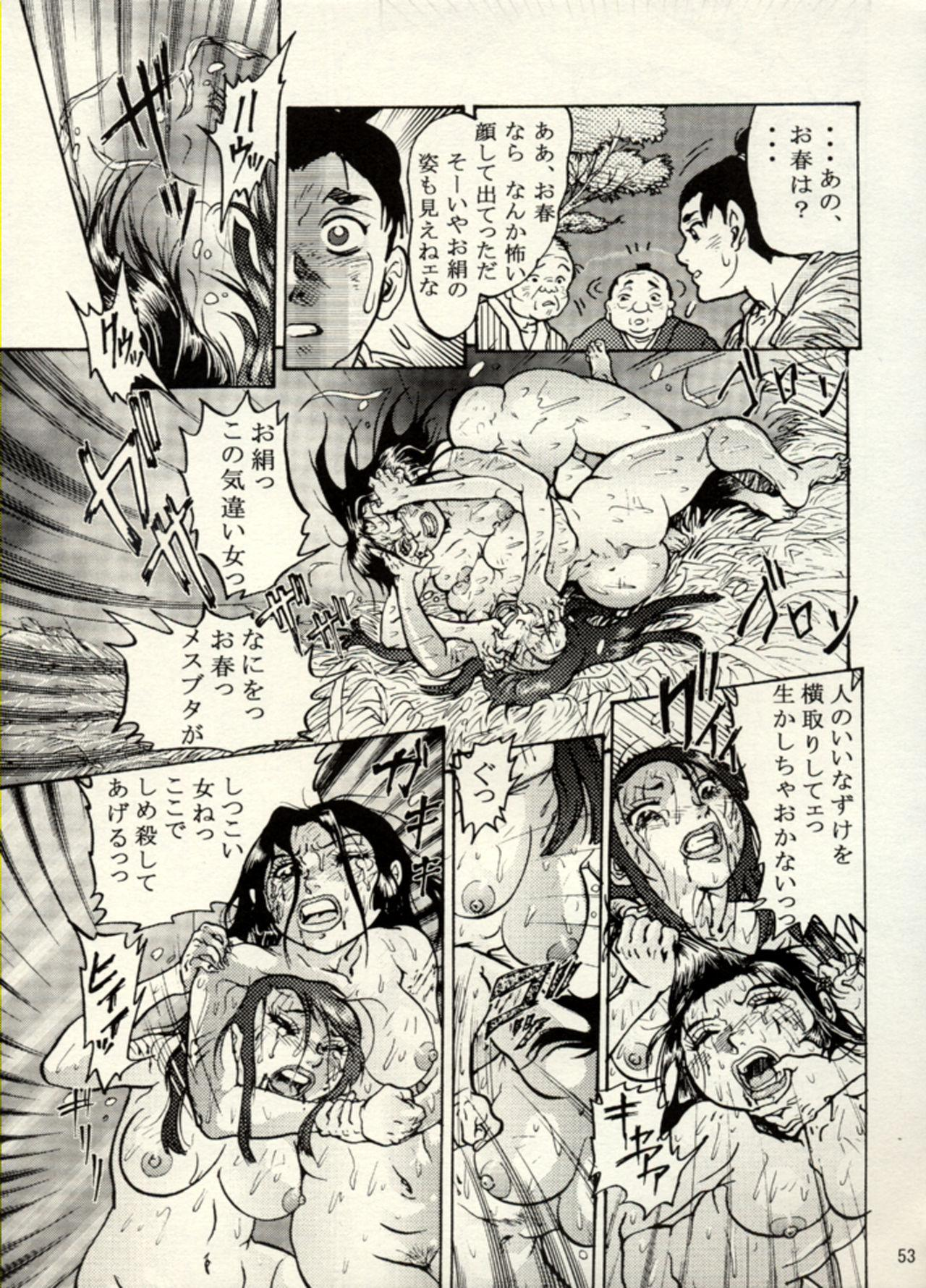 Nikudan Omon - Incomplete 45