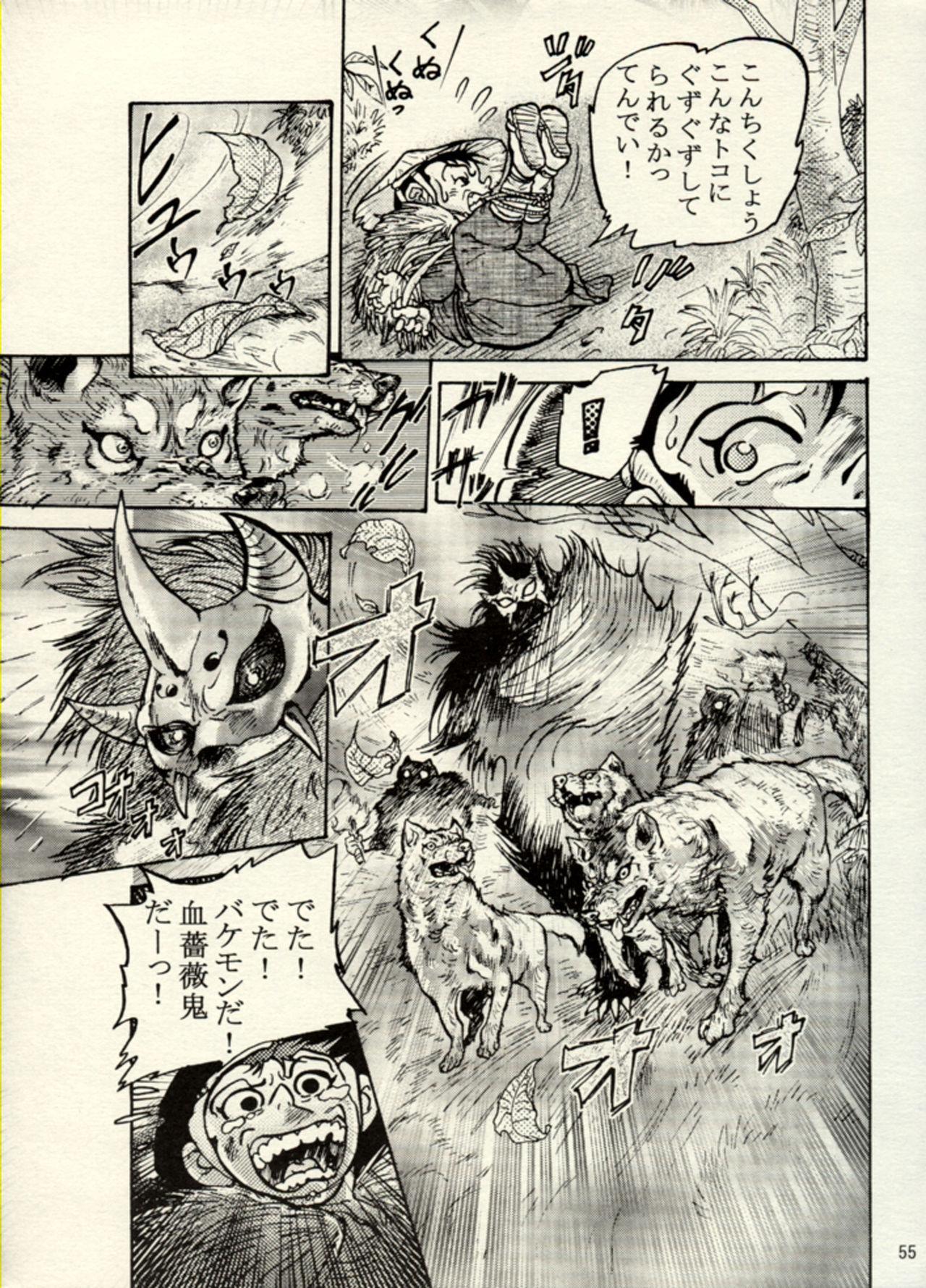 Nikudan Omon - Incomplete 47