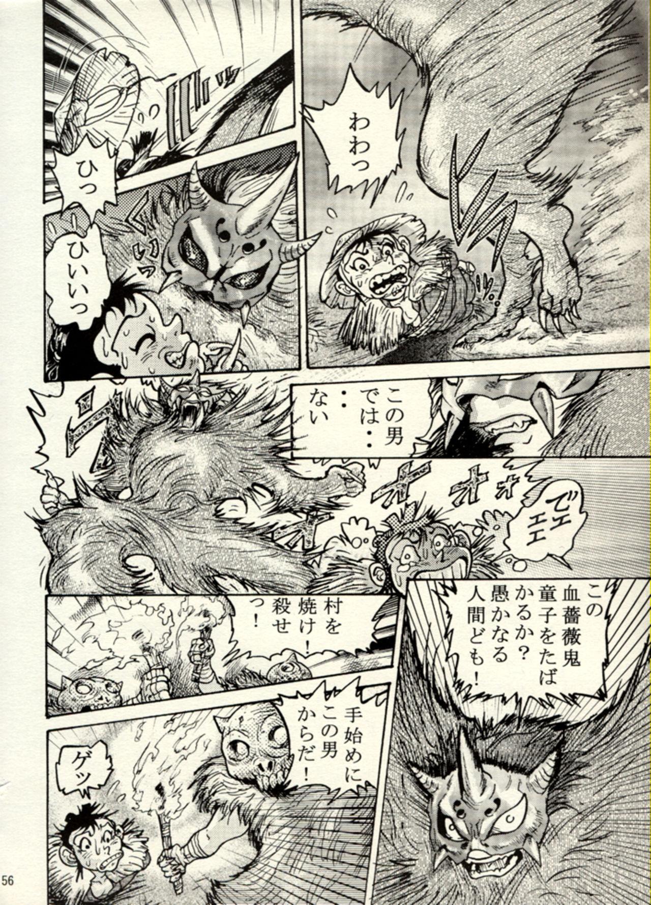 Nikudan Omon - Incomplete 48
