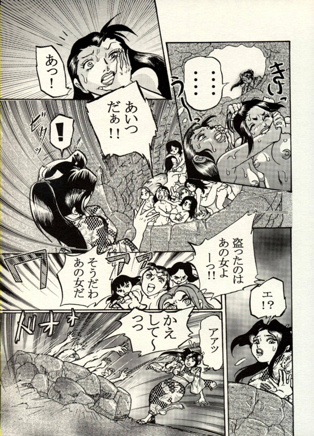 Nikudan Omon - Incomplete 4