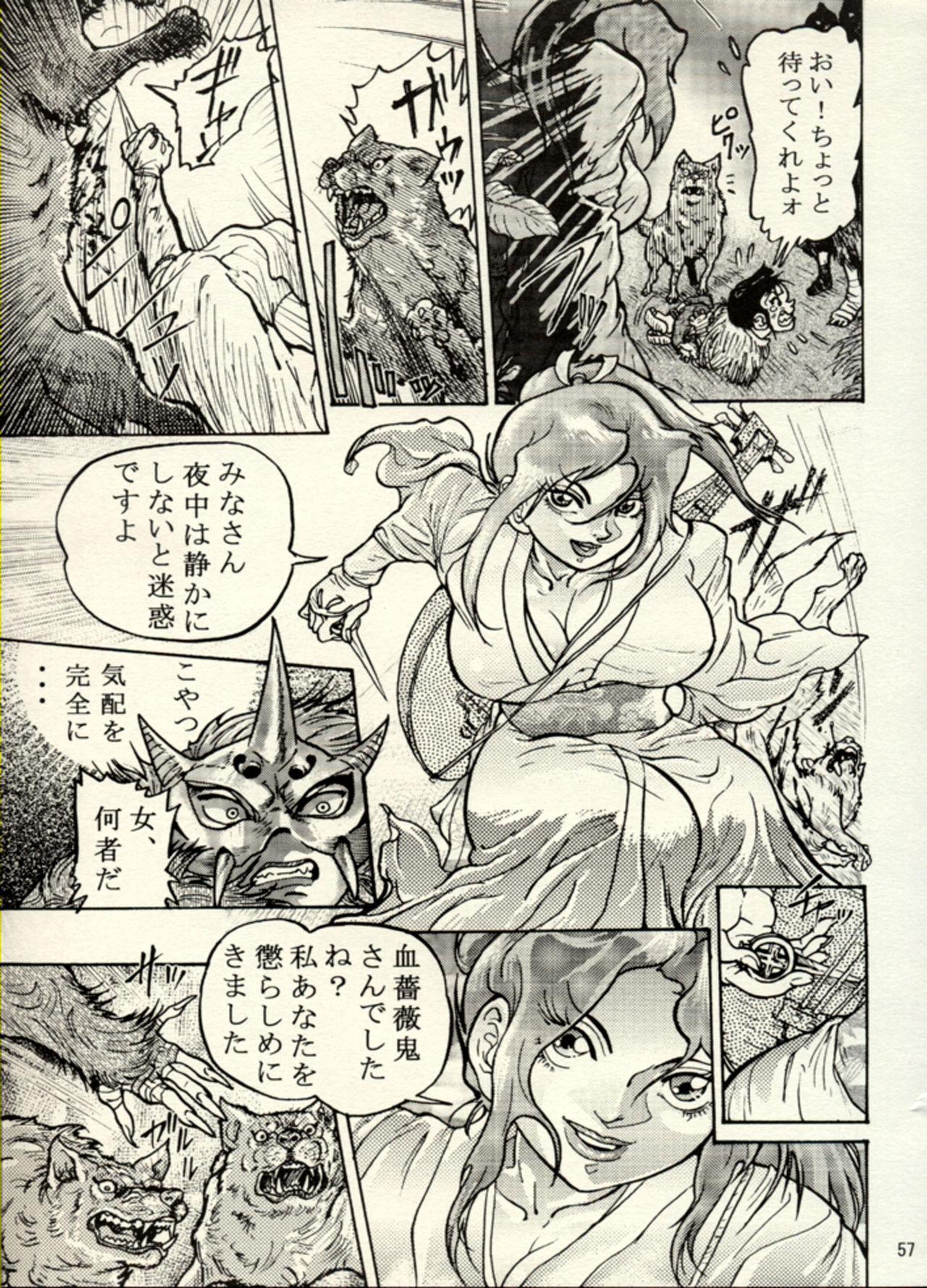 Nikudan Omon - Incomplete 49