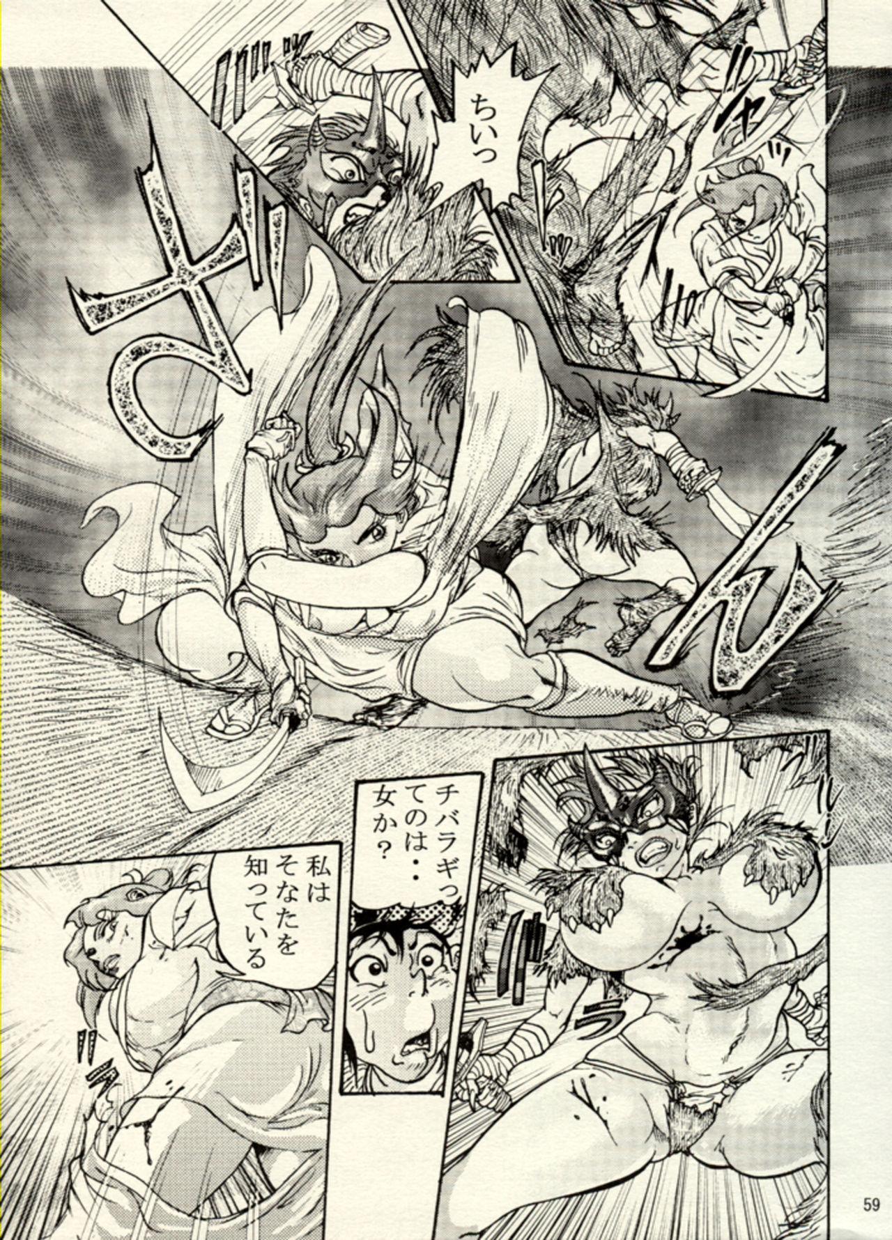Nikudan Omon - Incomplete 51