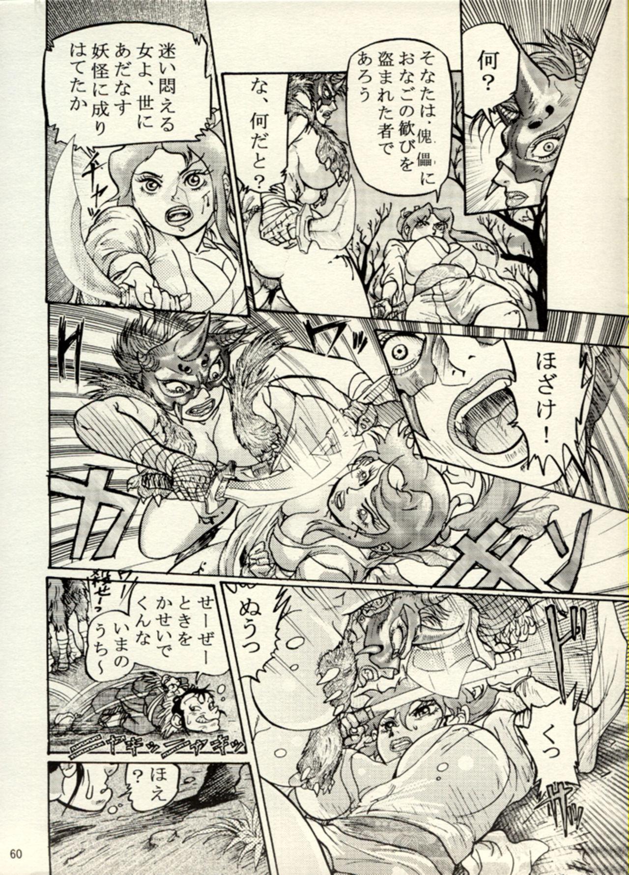Nikudan Omon - Incomplete 52