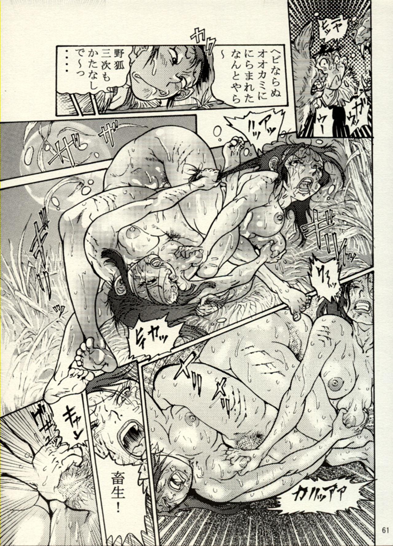 Nikudan Omon - Incomplete 53