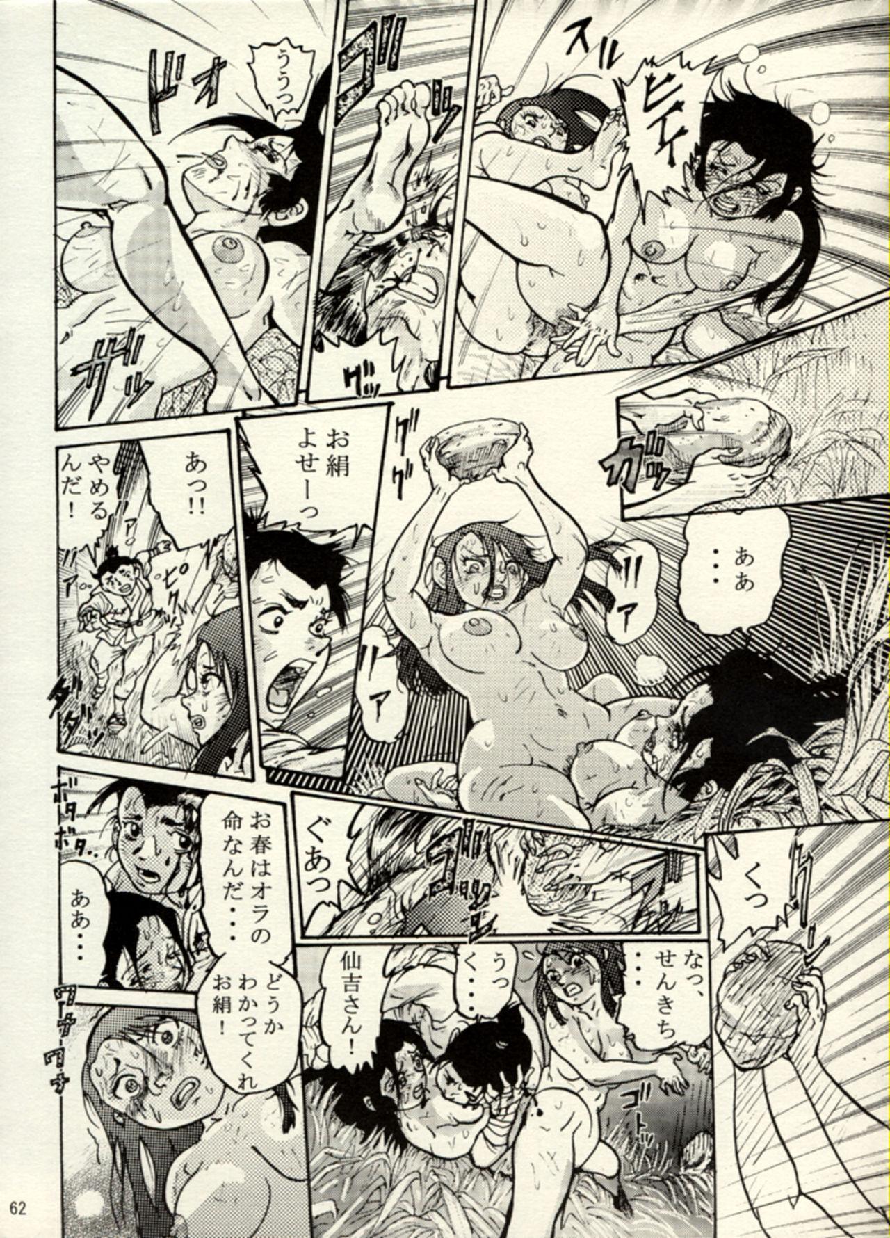 Nikudan Omon - Incomplete 54