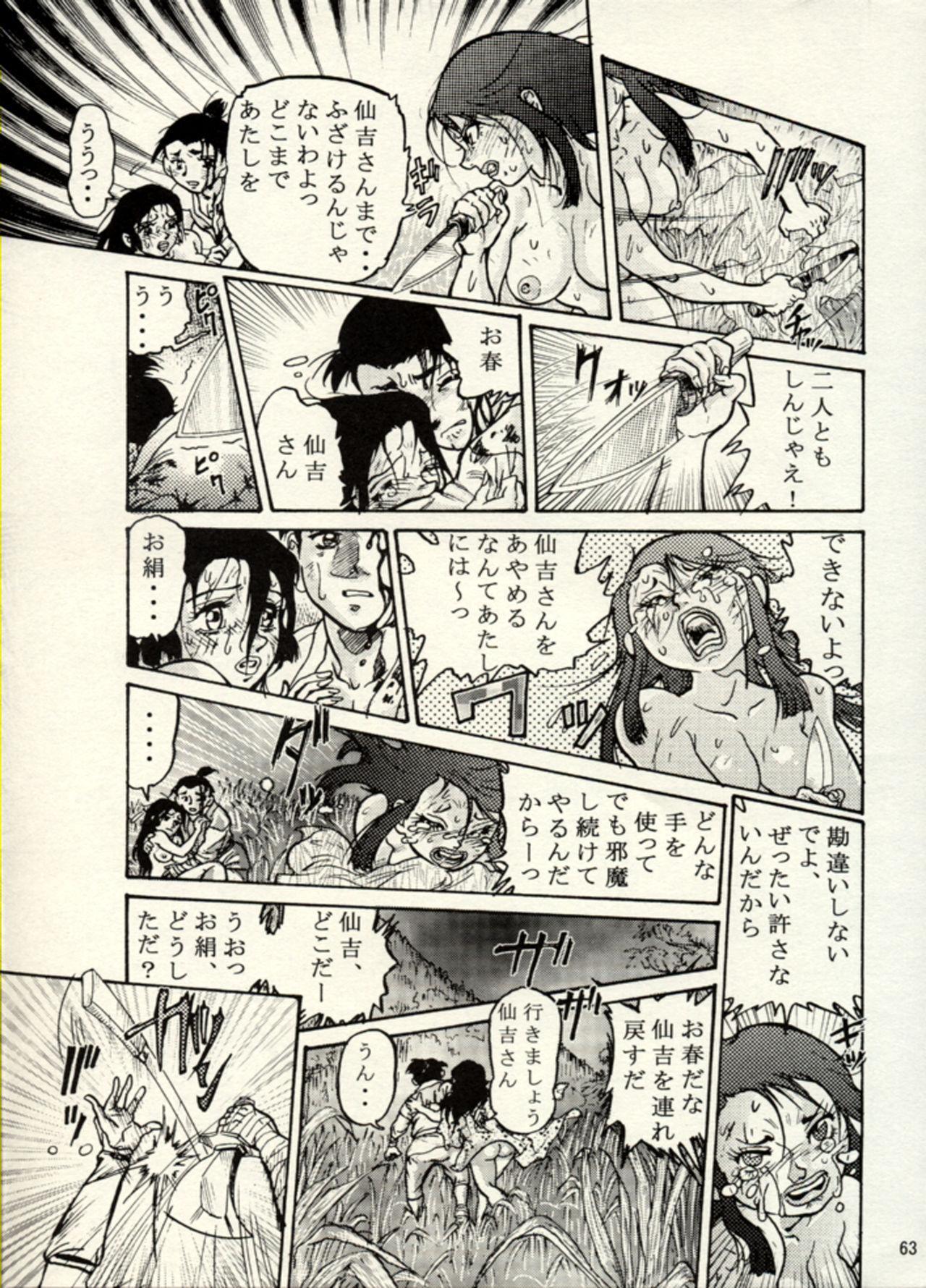 Nikudan Omon - Incomplete 55