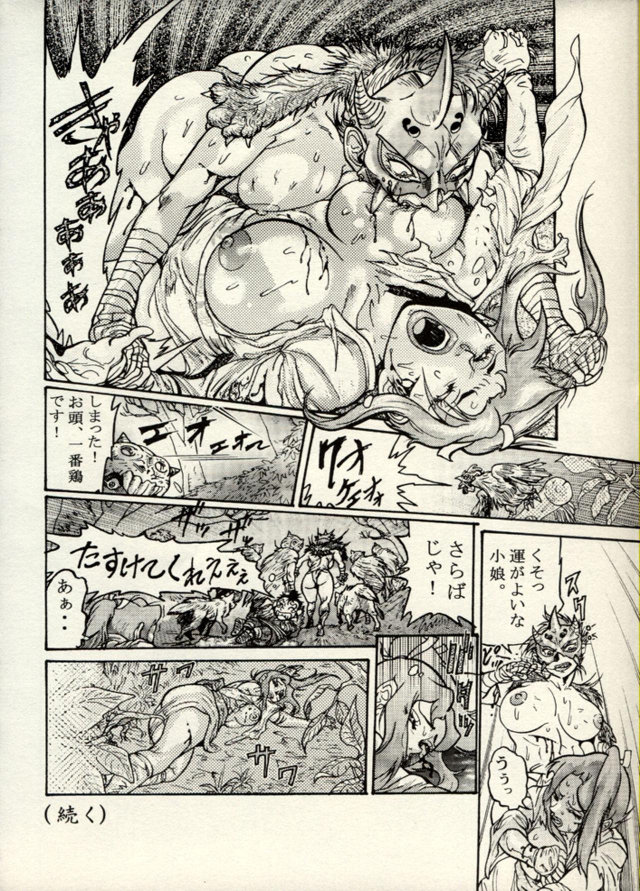 Nikudan Omon - Incomplete 58