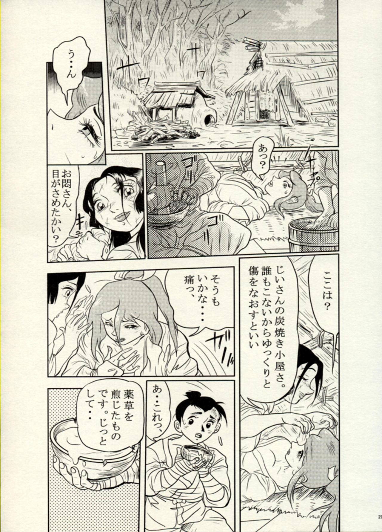 Nikudan Omon - Incomplete 61