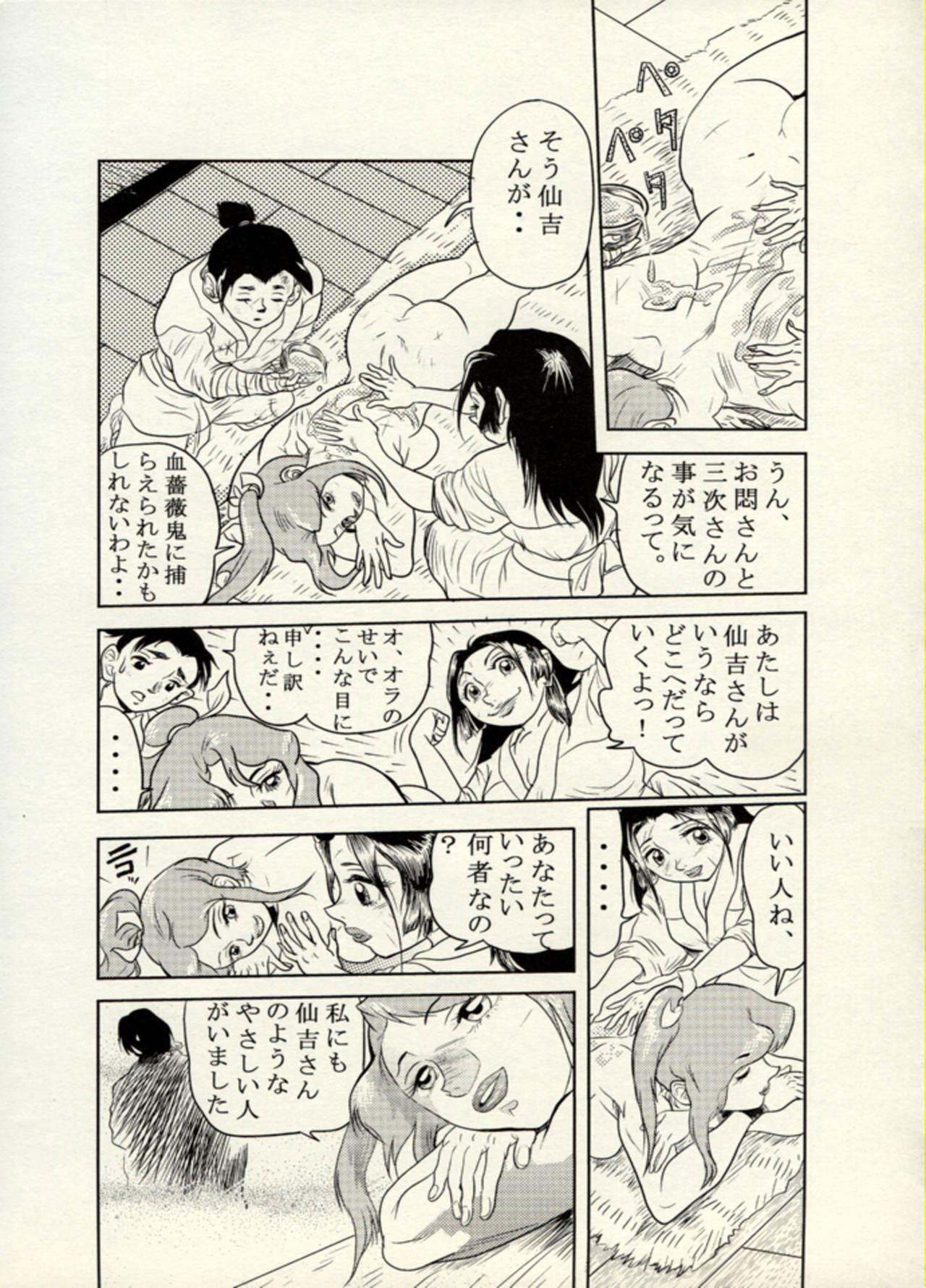 Nikudan Omon - Incomplete 62