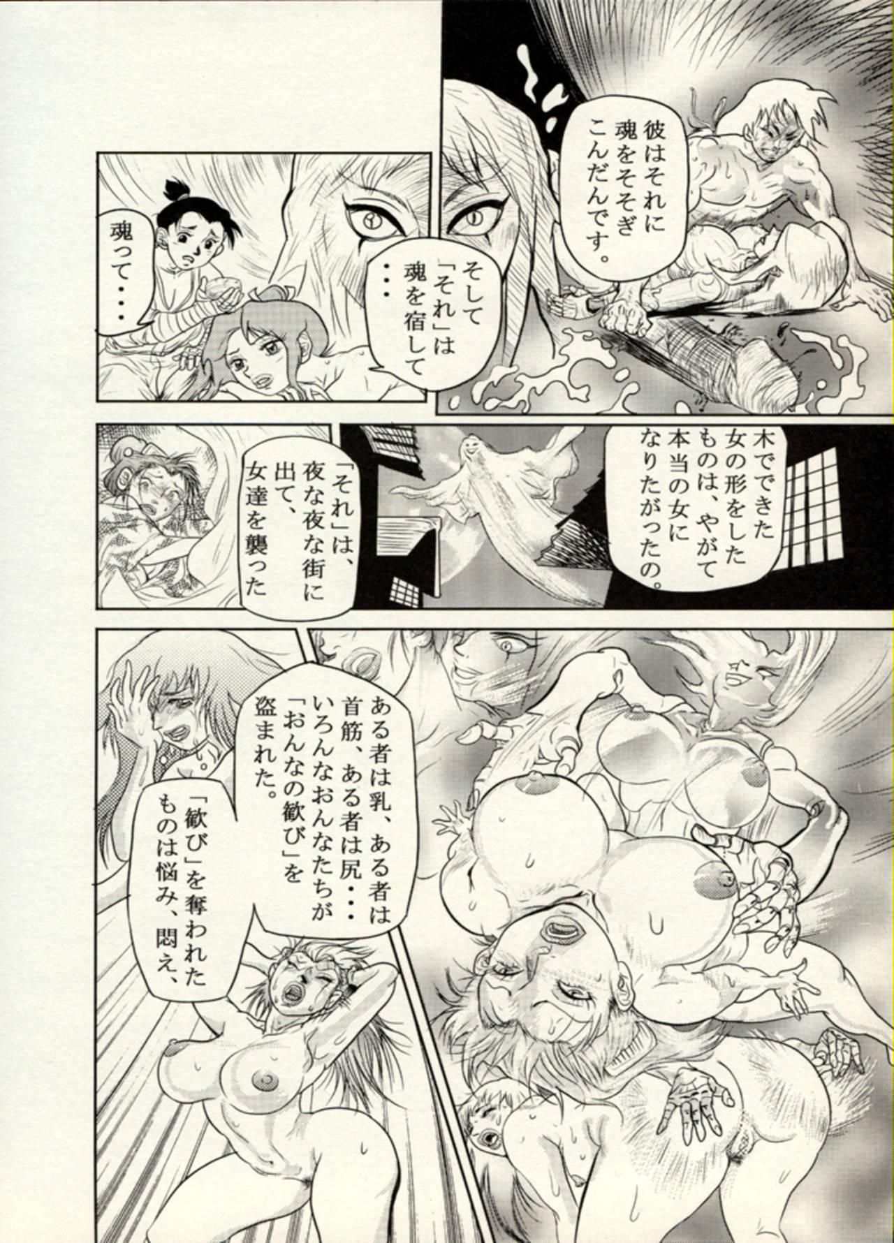 Nikudan Omon - Incomplete 64