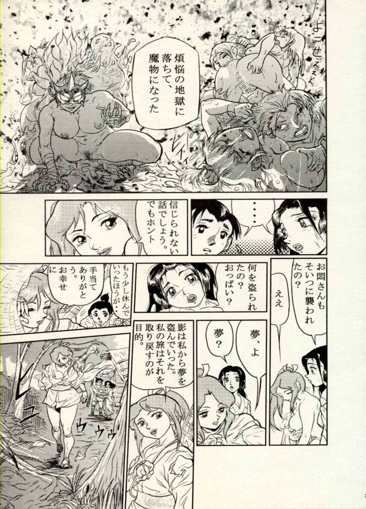 Nikudan Omon - Incomplete 65