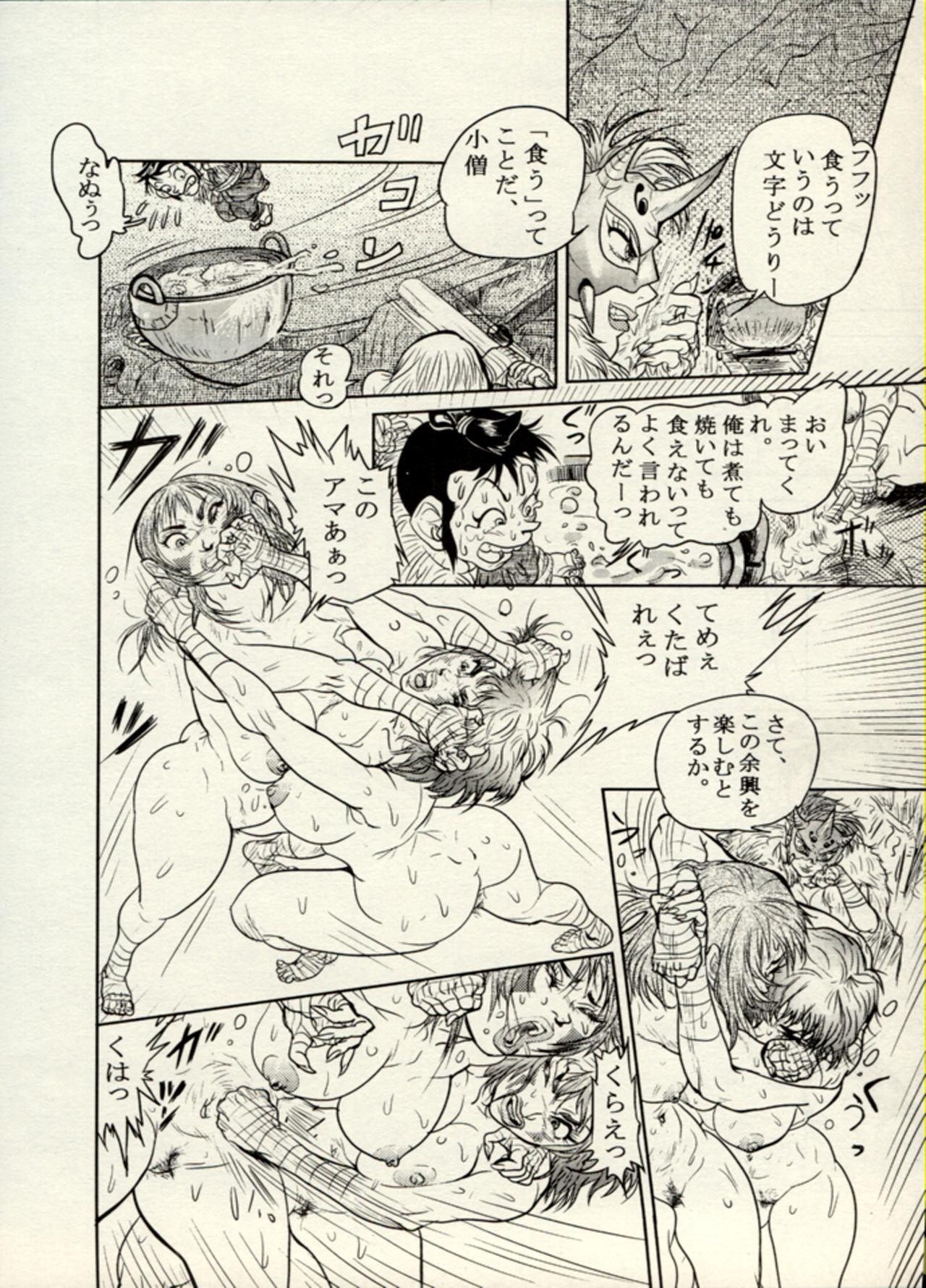 Nikudan Omon - Incomplete 68