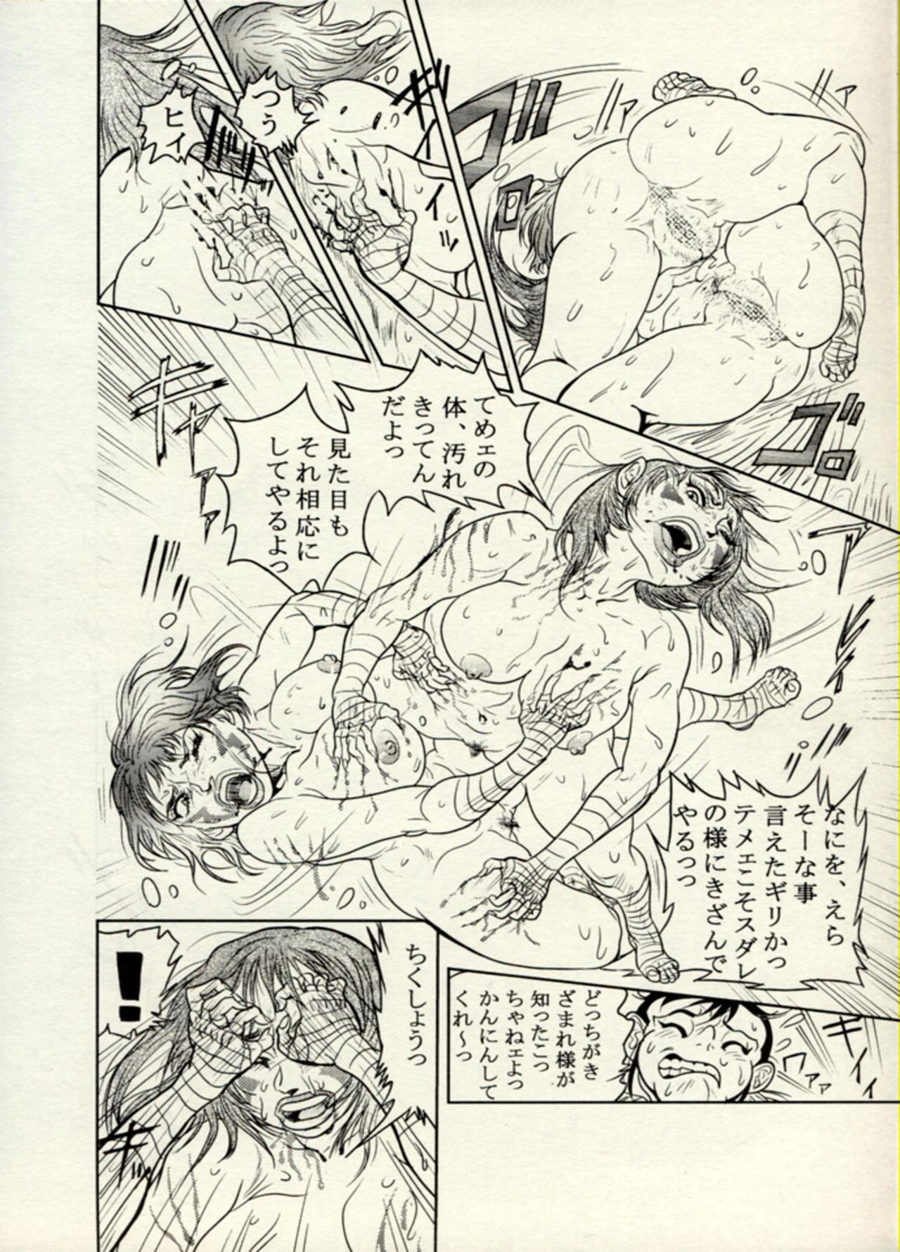 Nikudan Omon - Incomplete 70