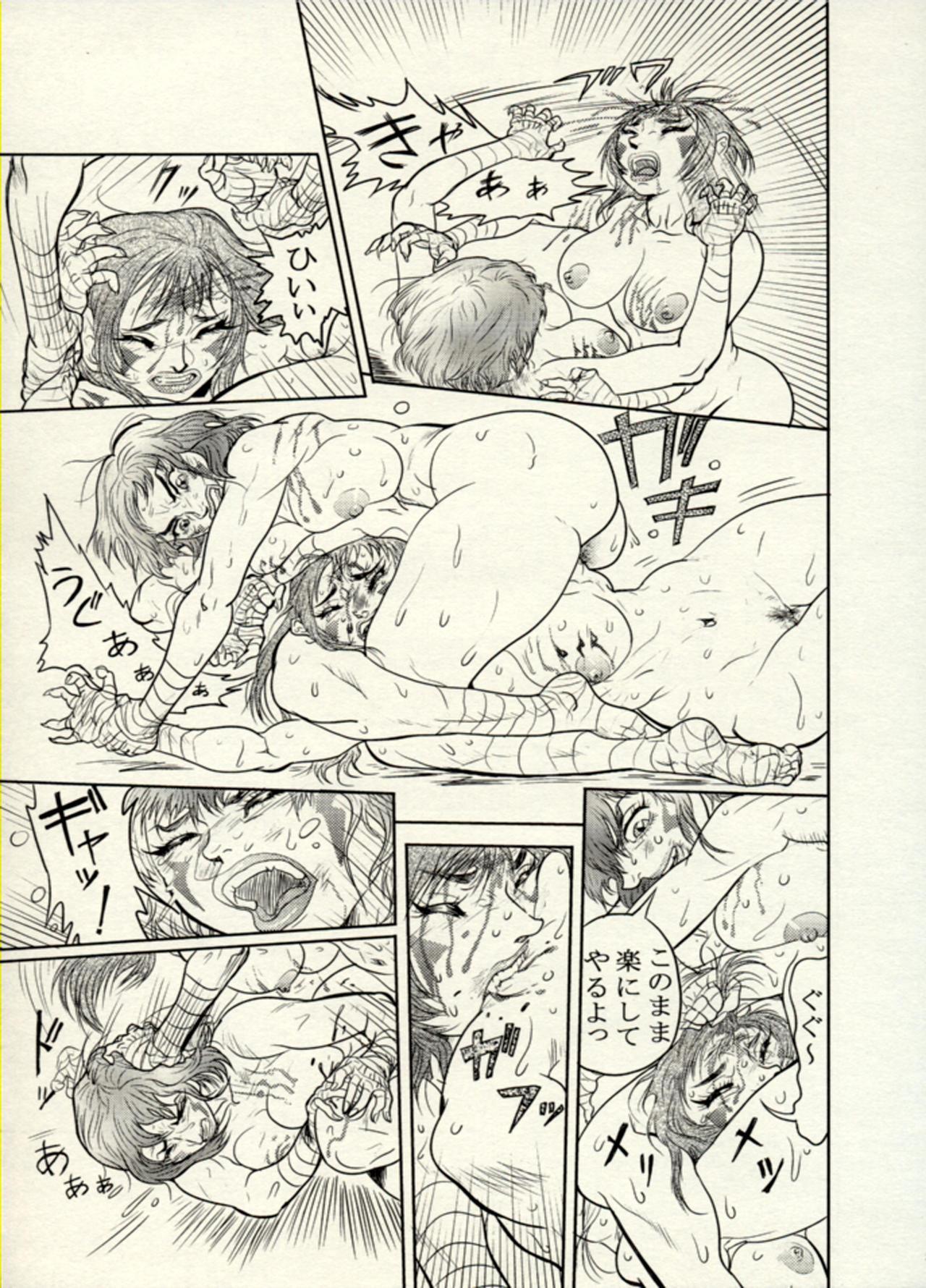 Nikudan Omon - Incomplete 71