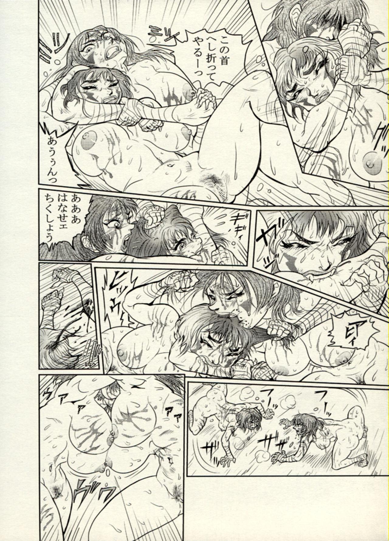 Nikudan Omon - Incomplete 72