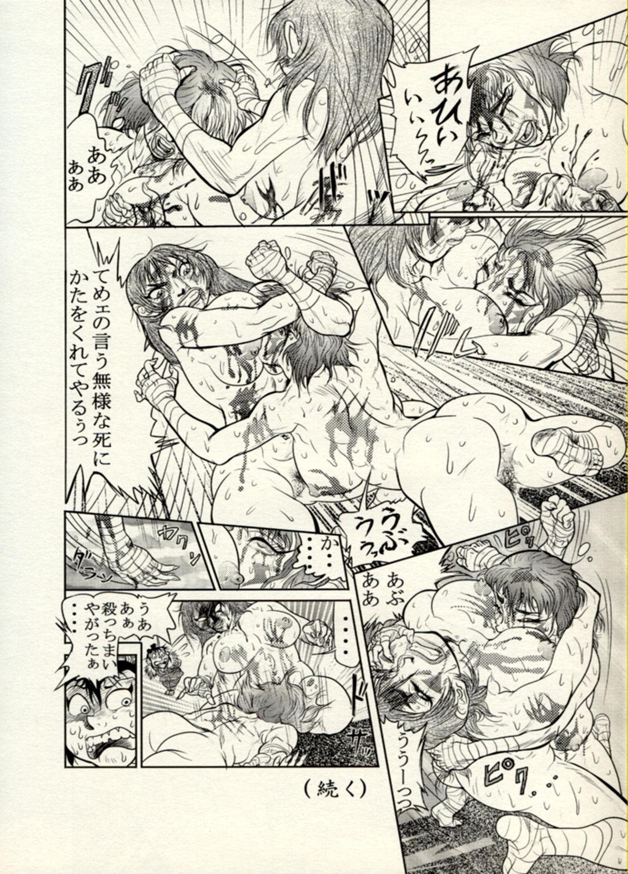 Nikudan Omon - Incomplete 74