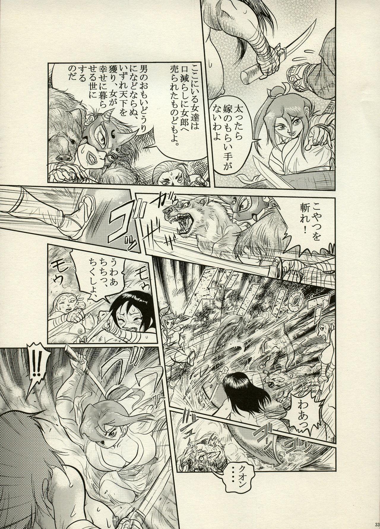 Nikudan Omon - Incomplete 77