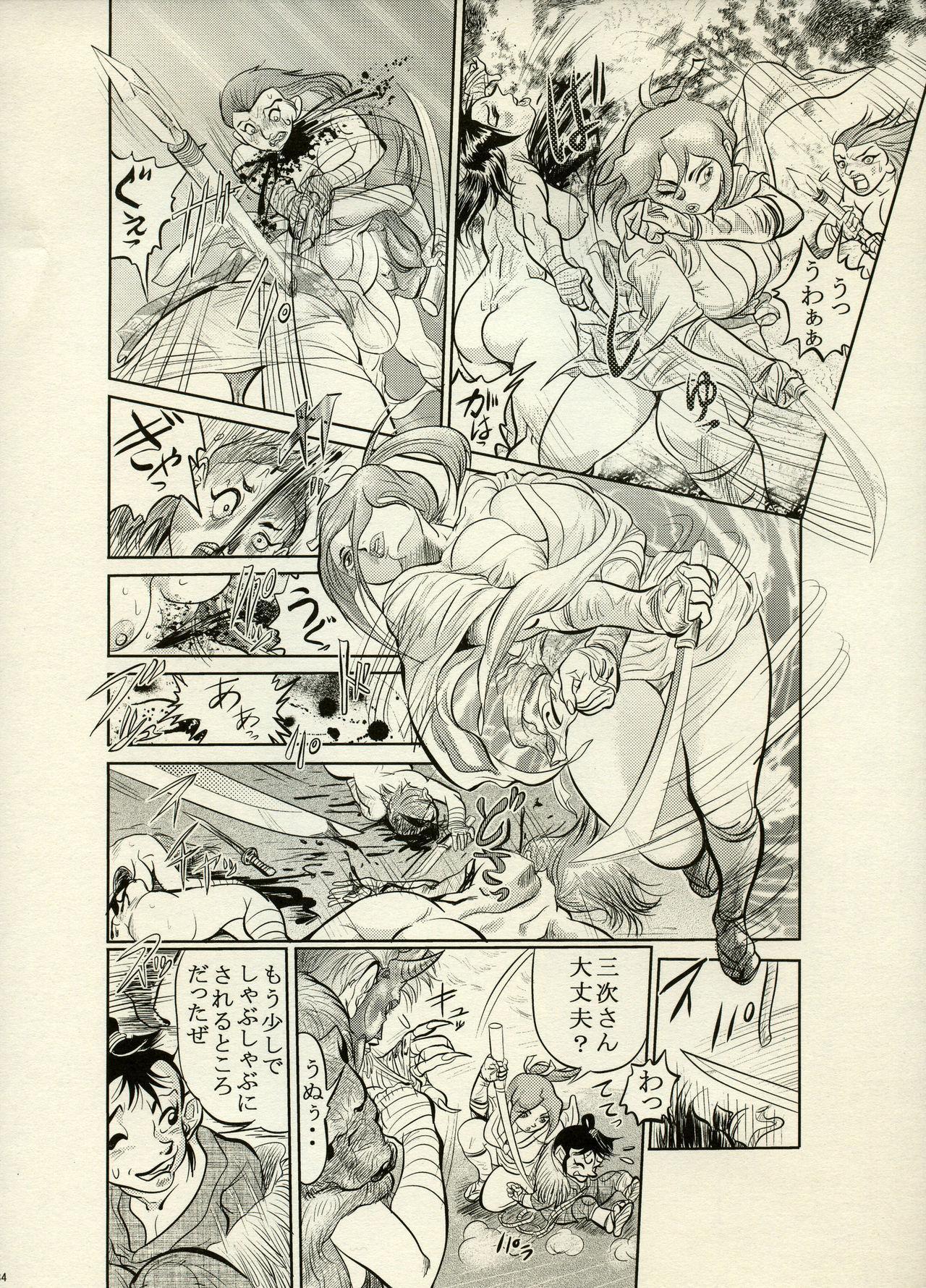 Nikudan Omon - Incomplete 78