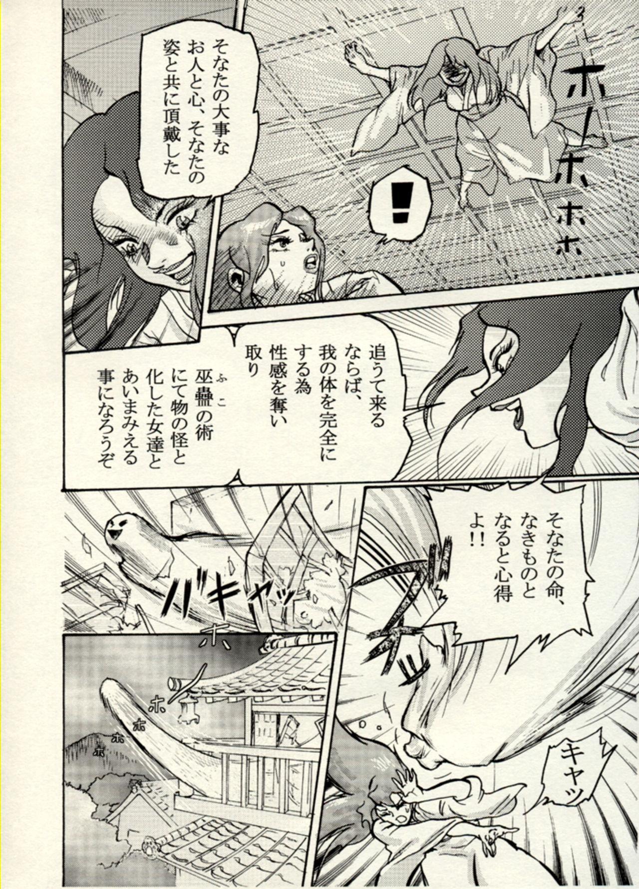Nikudan Omon - Incomplete 7