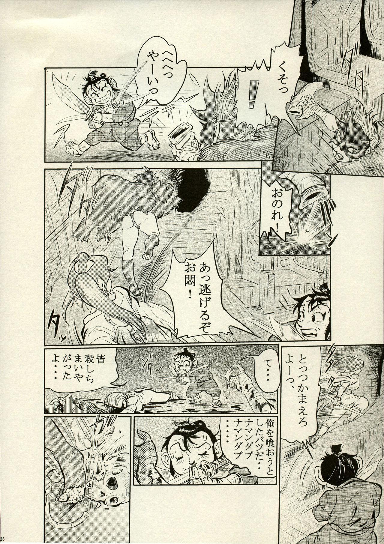 Nikudan Omon - Incomplete 80