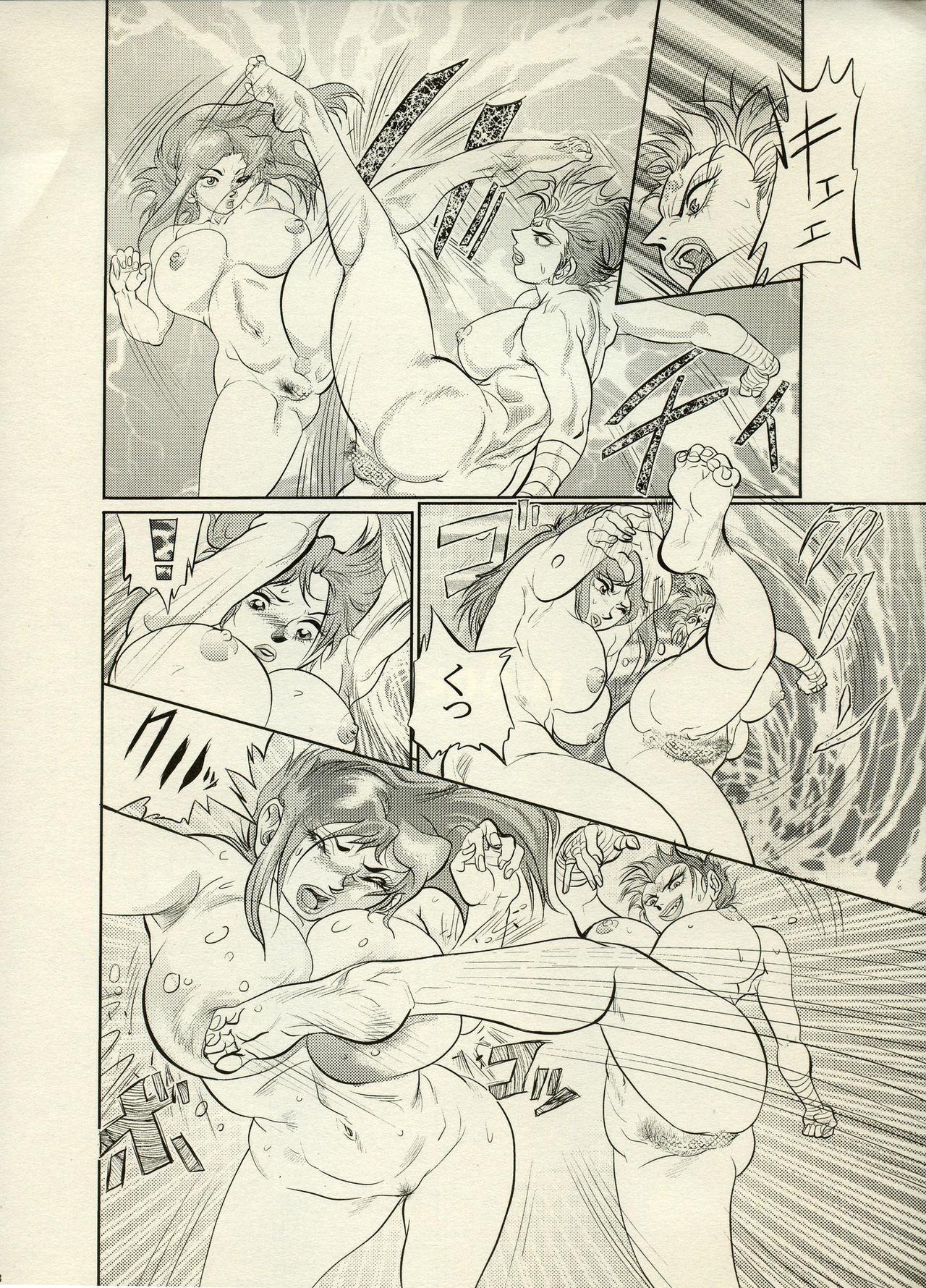Nikudan Omon - Incomplete 82