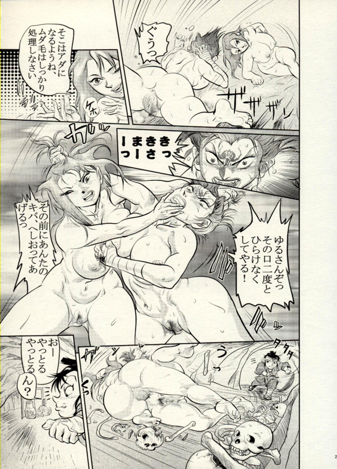 Nikudan Omon - Incomplete 87