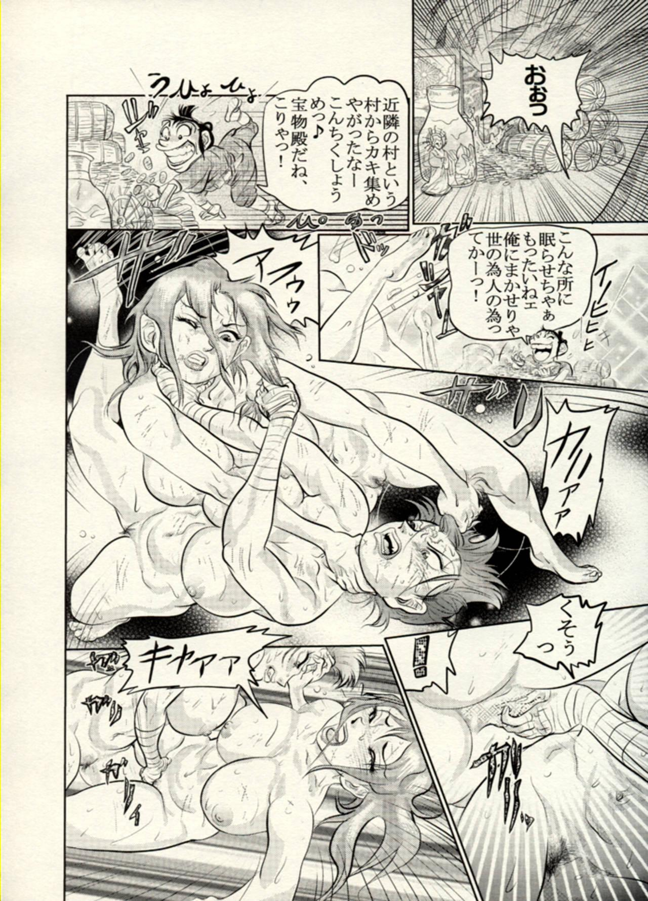 Nikudan Omon - Incomplete 88